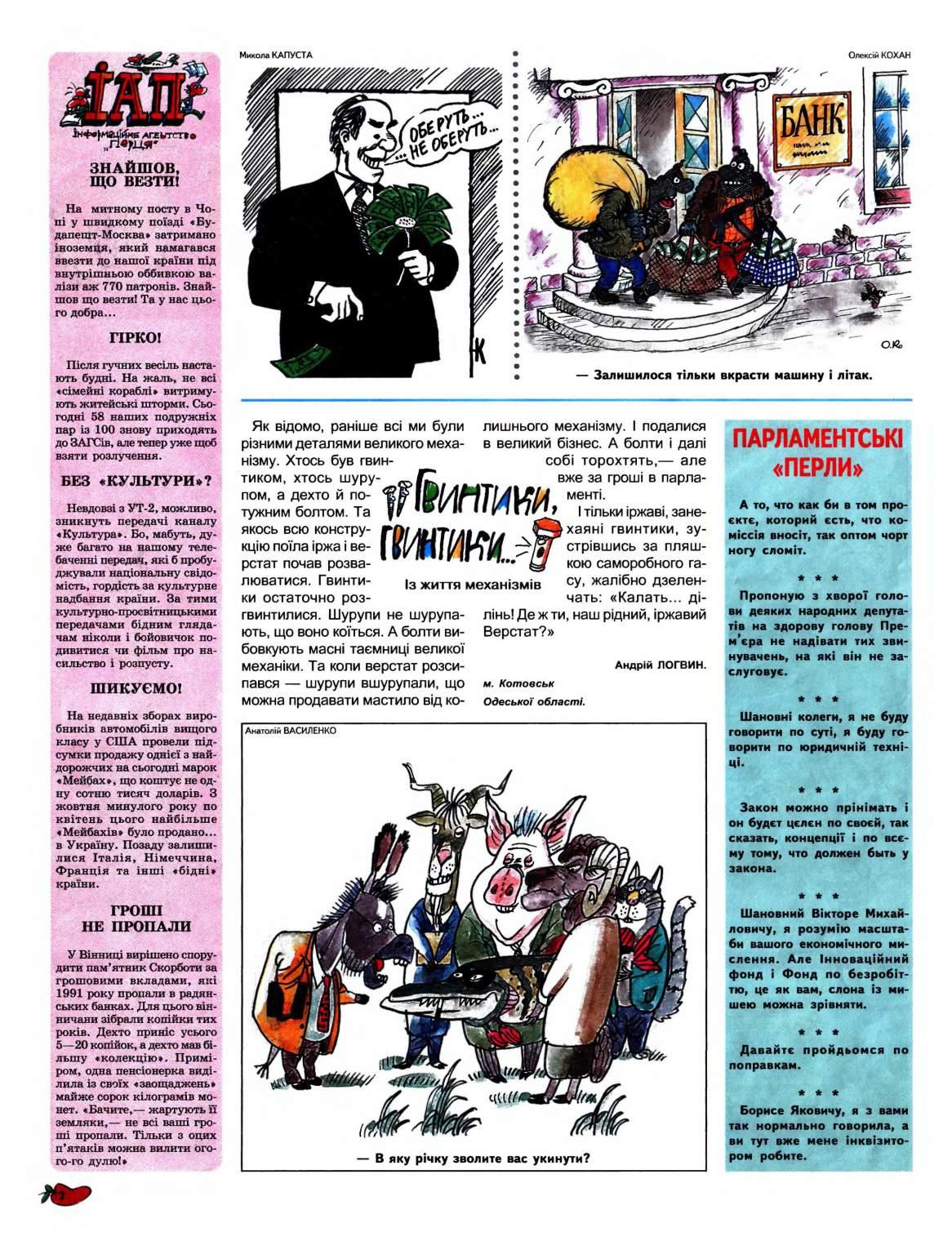 Журнал перець 2004 №07
