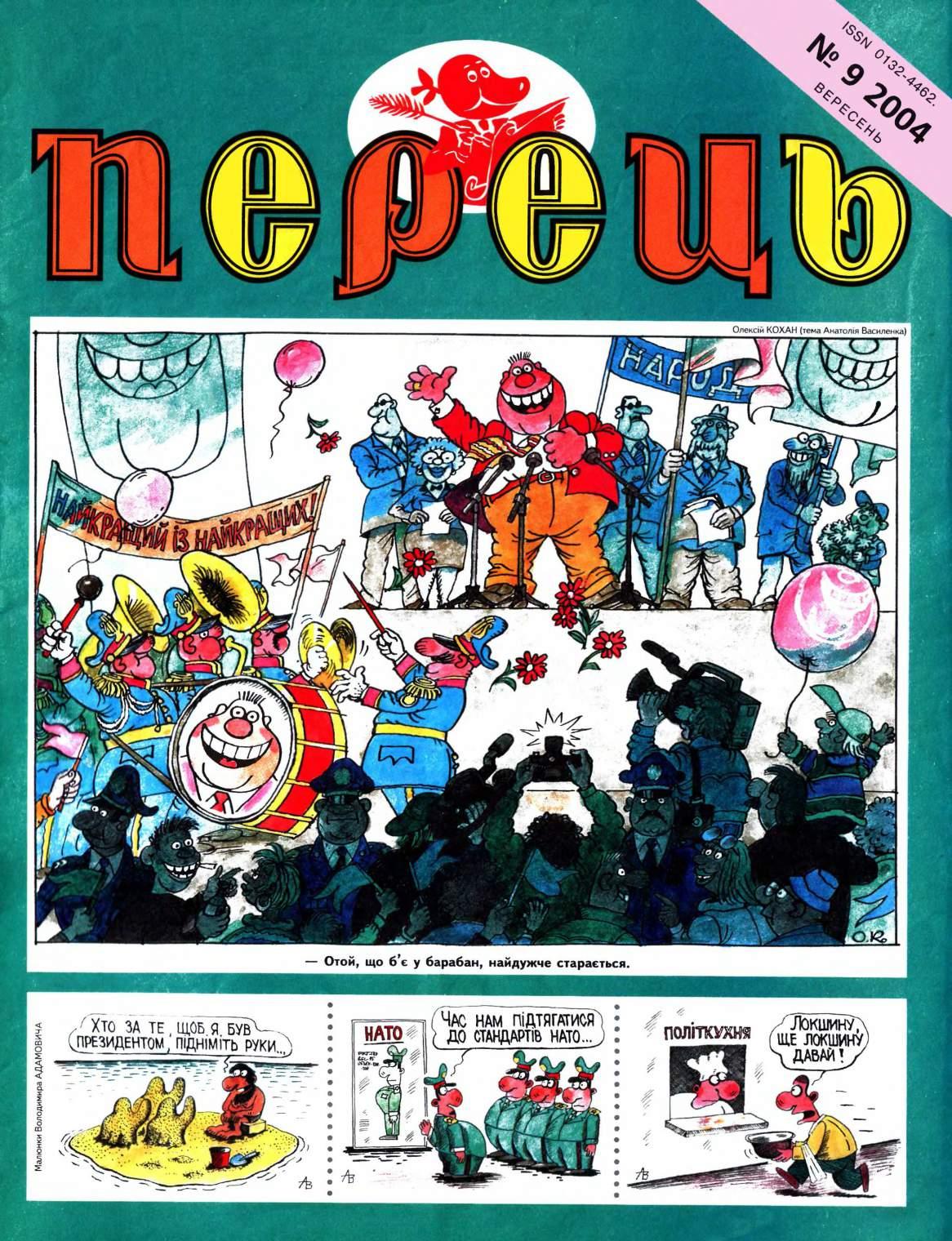 Журнал перець 2004 №09