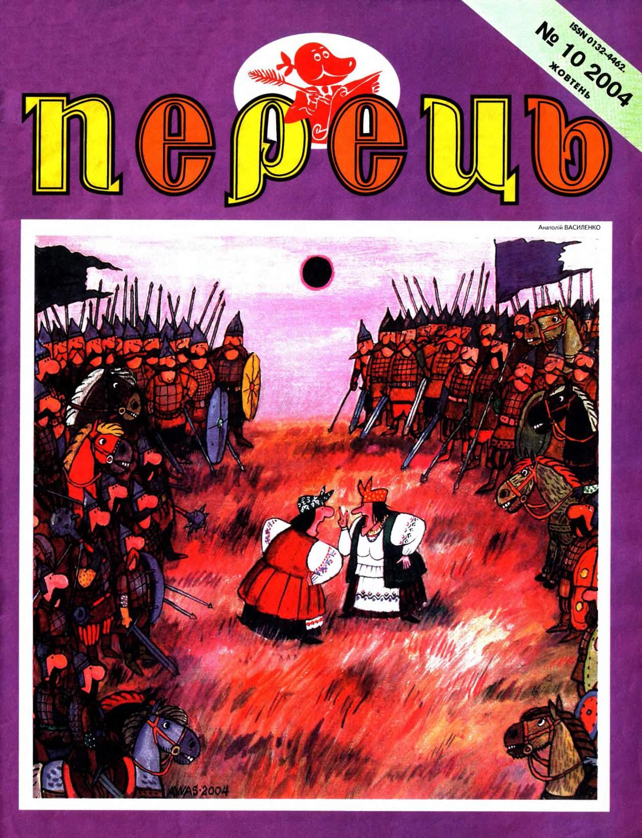 Журнал перець 2004 №10