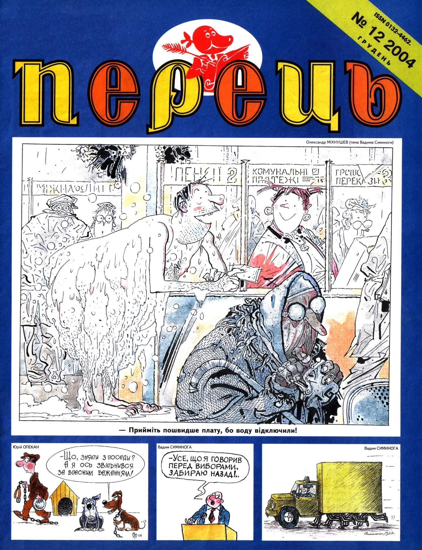 Журнал перець 2004 №12