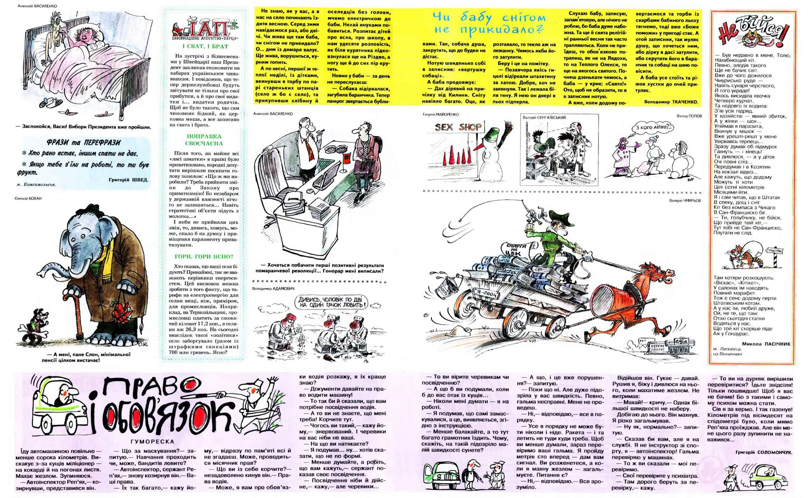 Журнал перець 2005 №01
