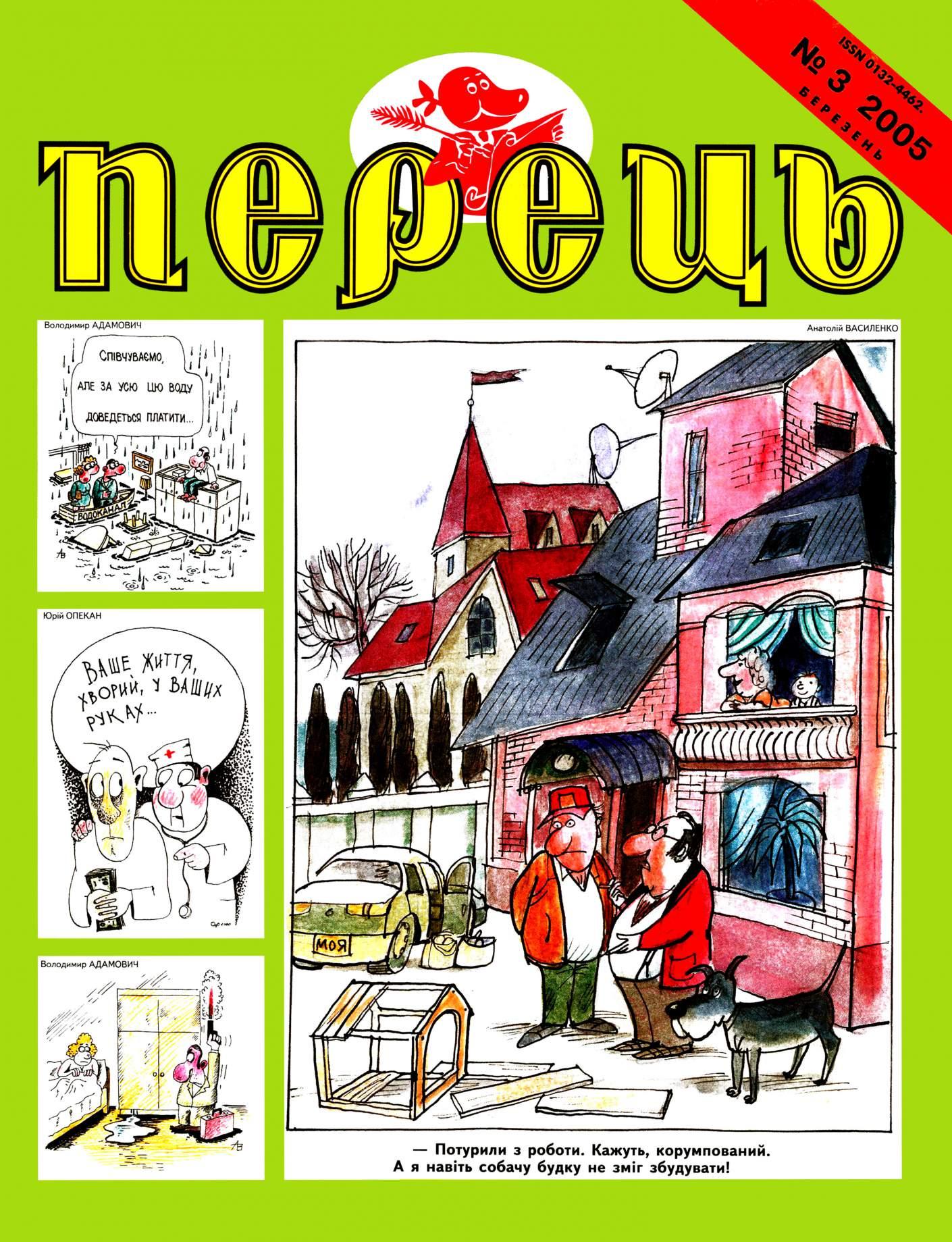 Журнал перець 2005 №03