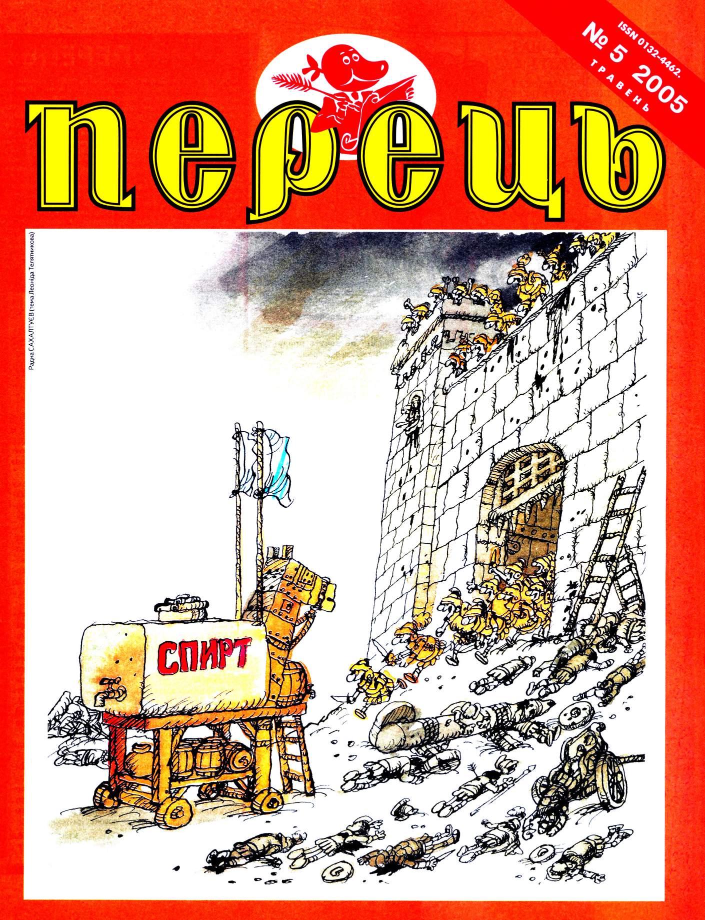 Журнал перець 2005 №05
