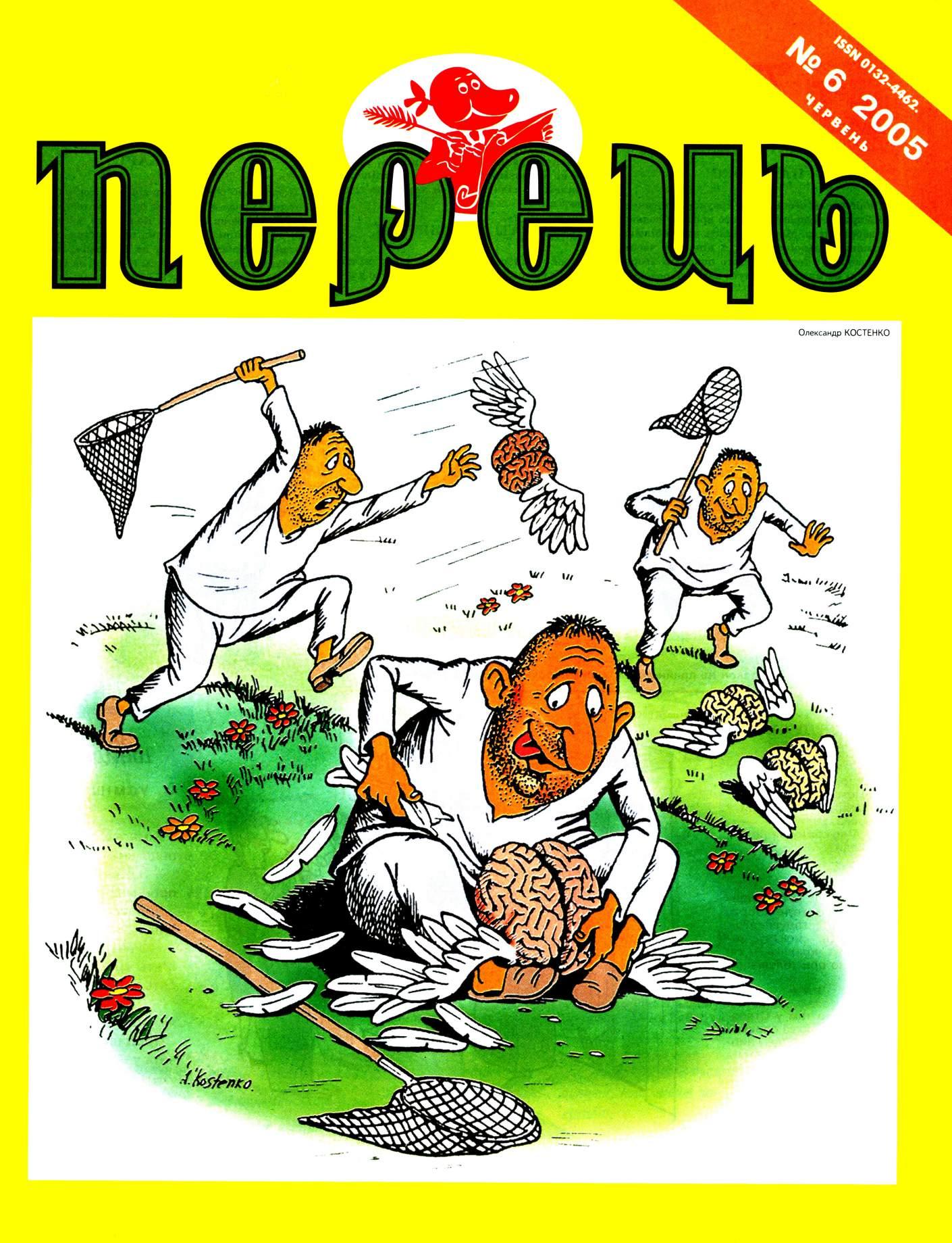 Журнал перець 2005 №06