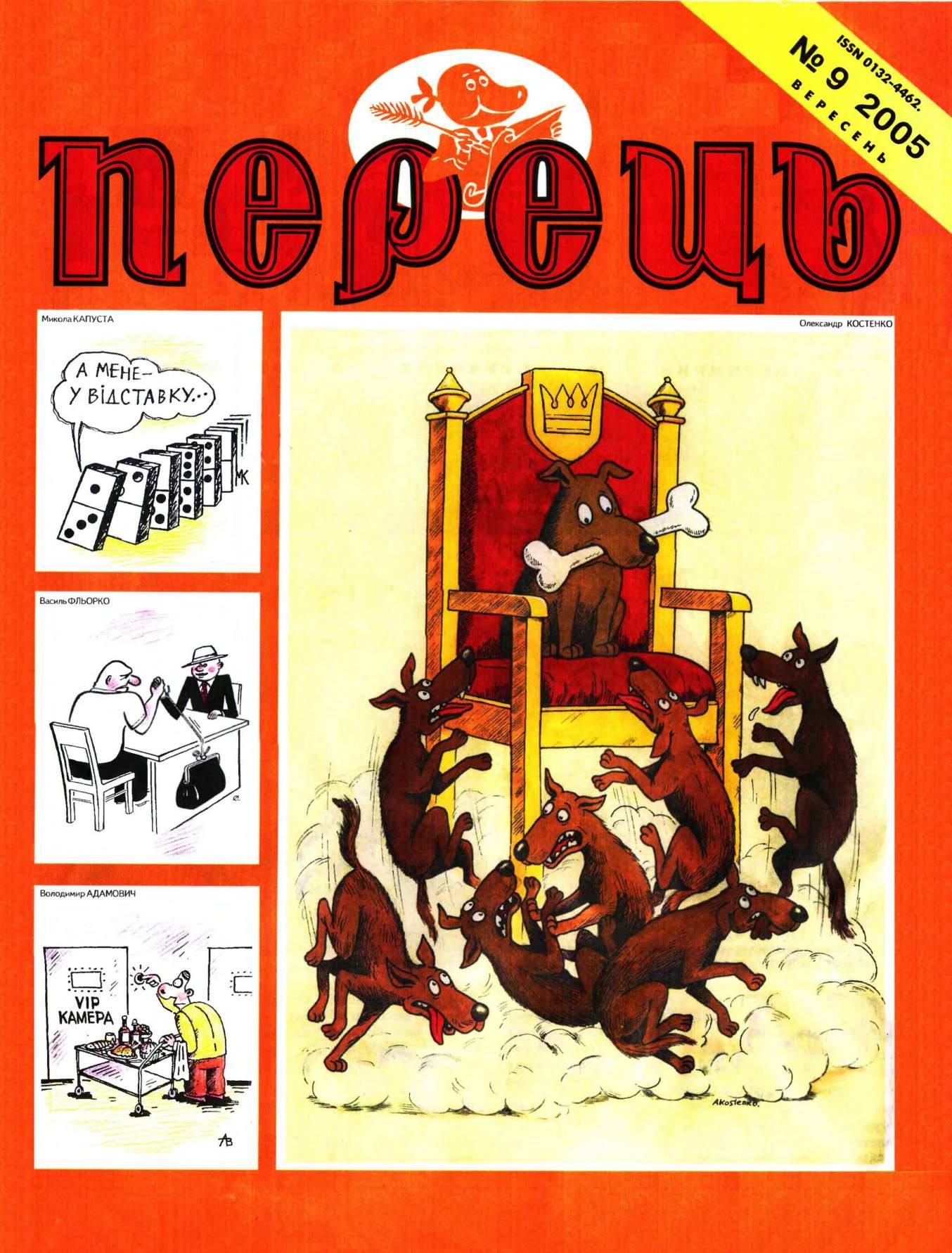 Журнал перець 2005 №09