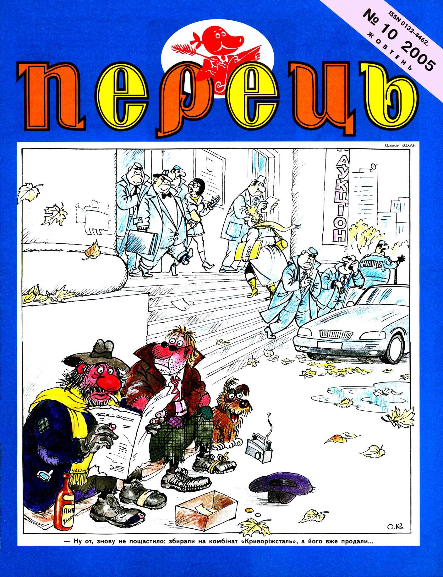 Журнал перець 2005 №10