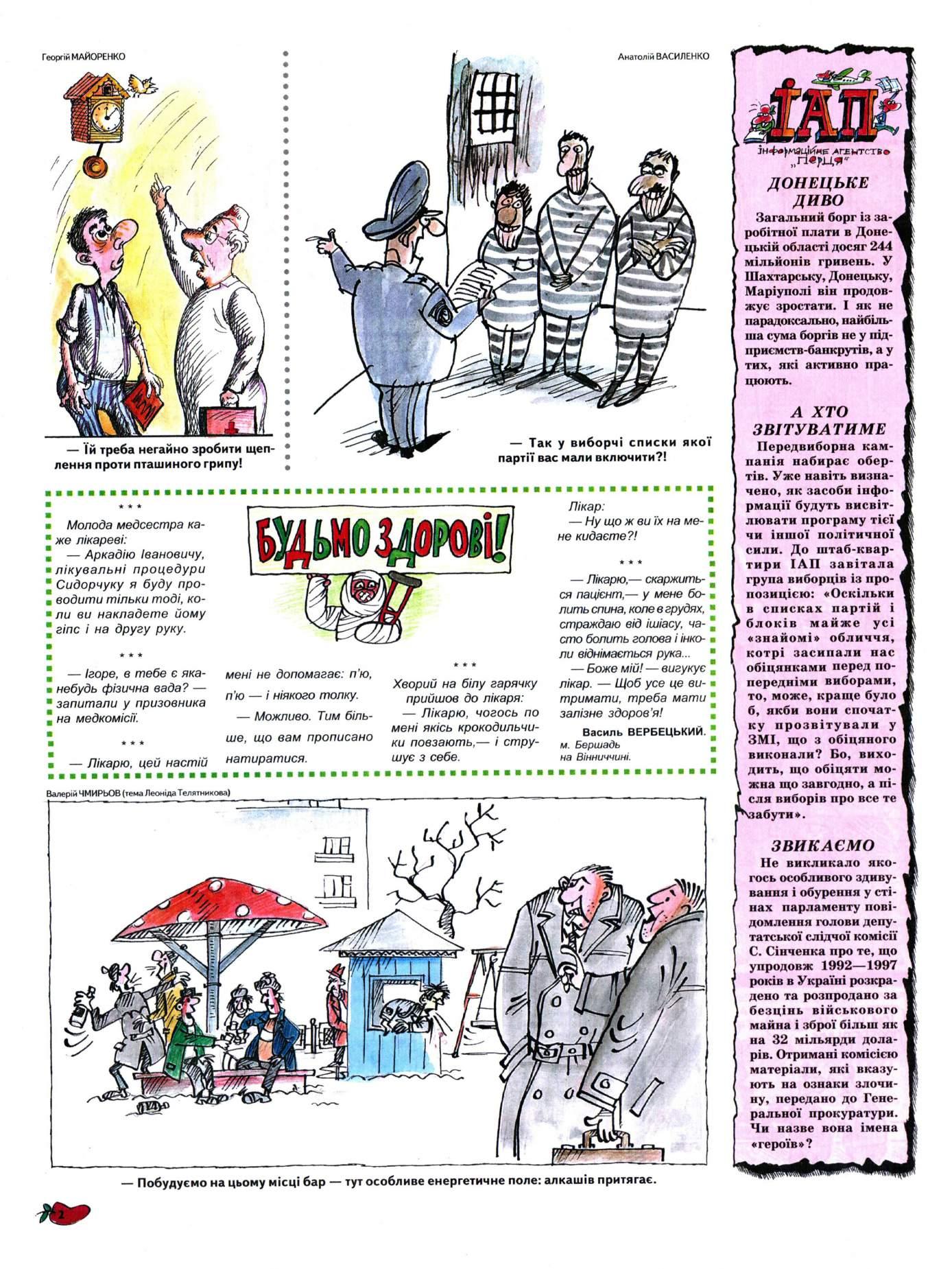 Журнал перець 2005 №11