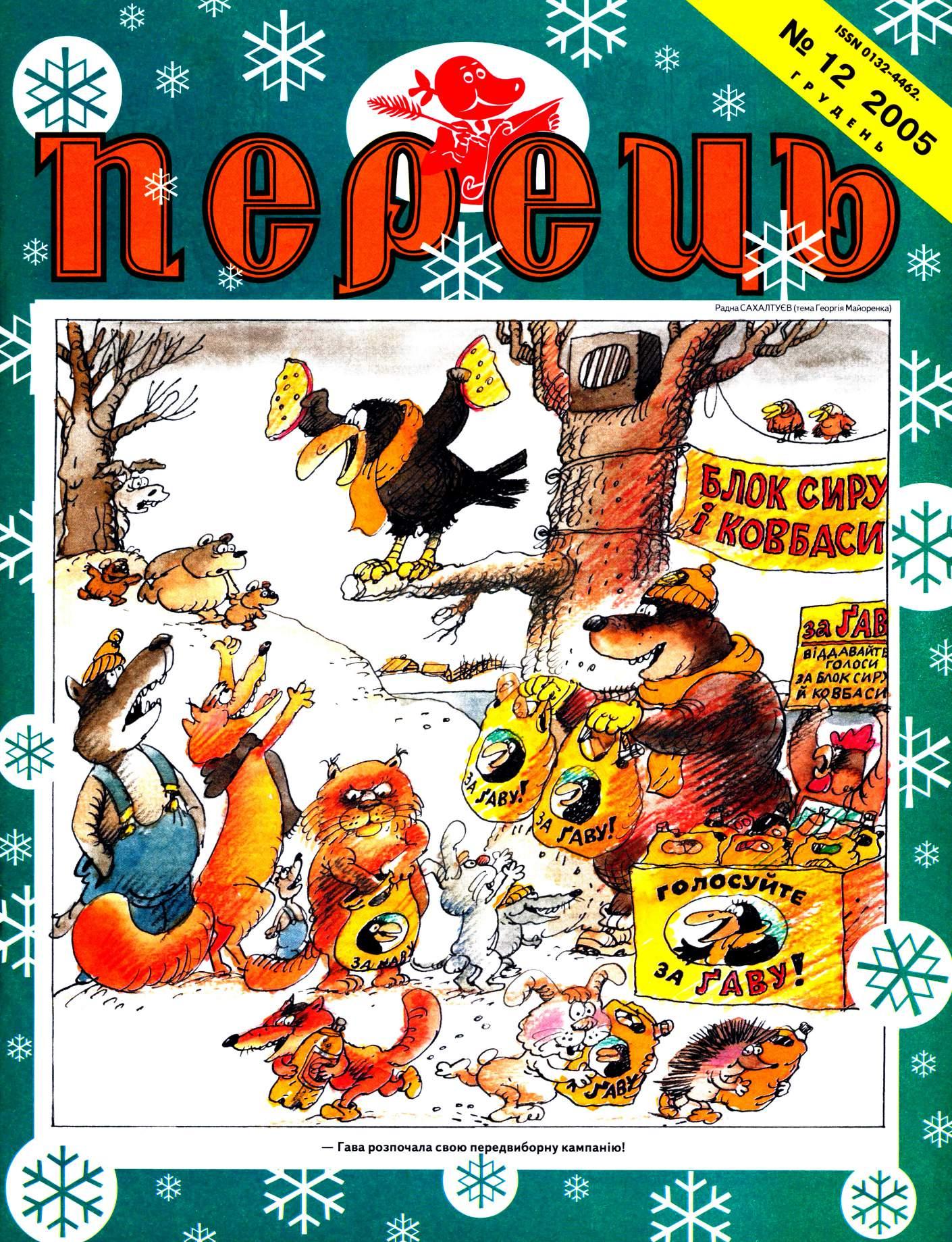 Журнал перець 2005 №12
