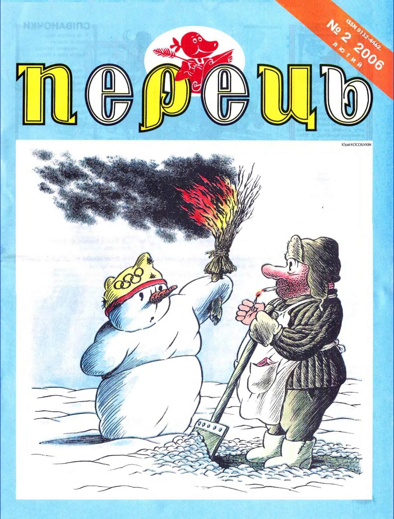 Журнал перець 2006 №02