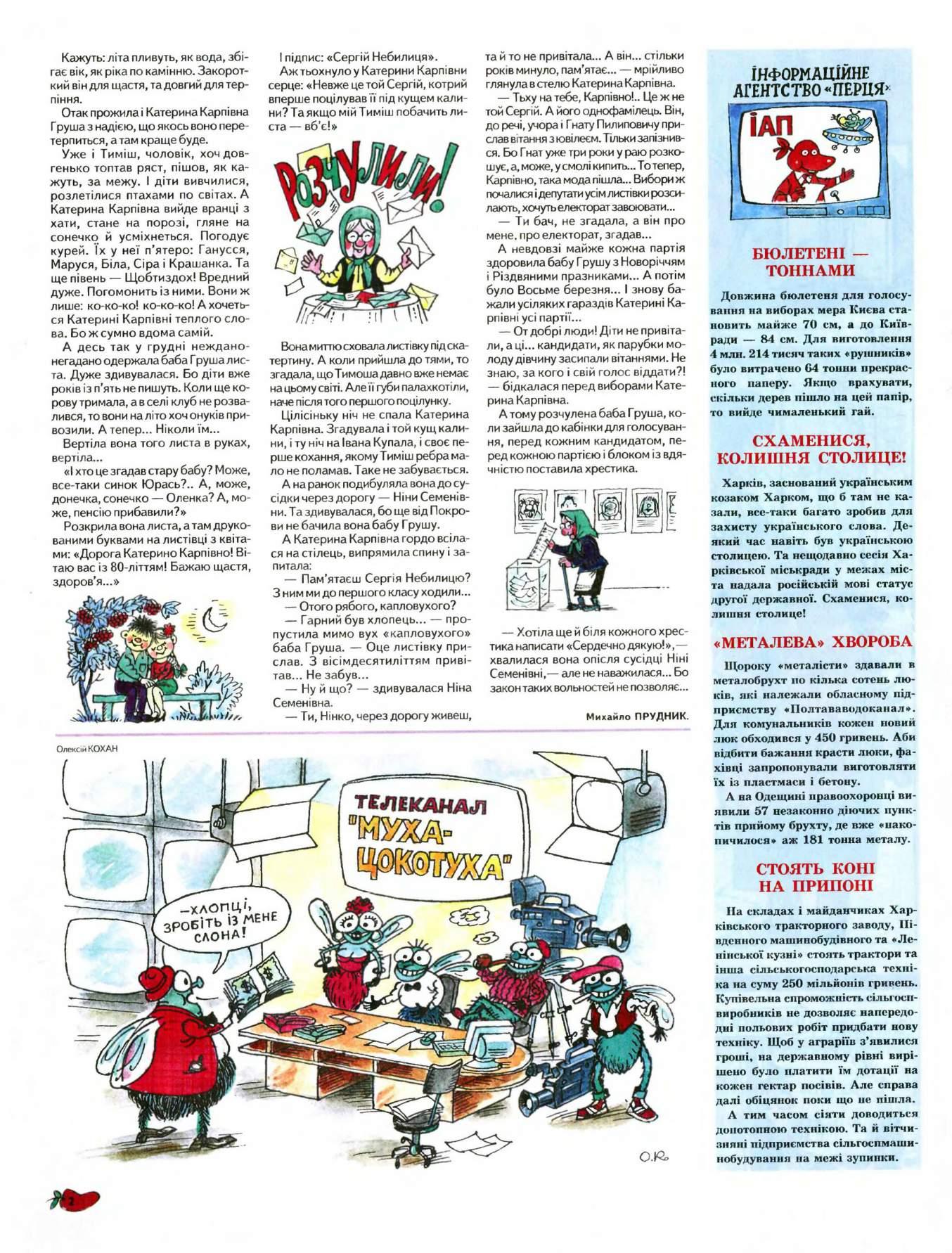 Журнал перець 2006 №03