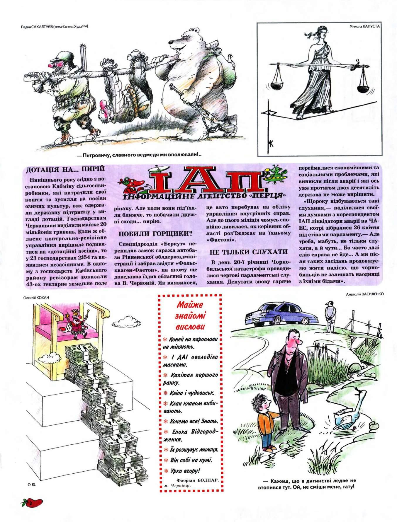 Журнал перець 2006 №04