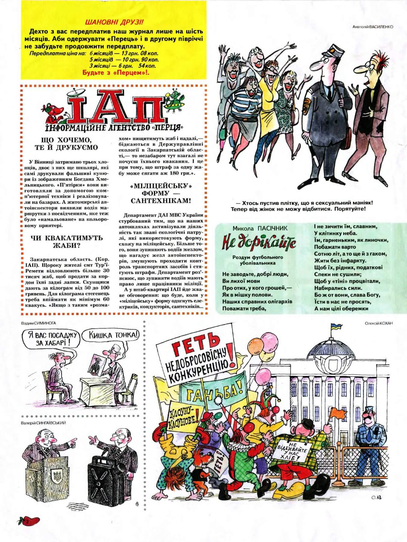 Журнал перець 2006 №05