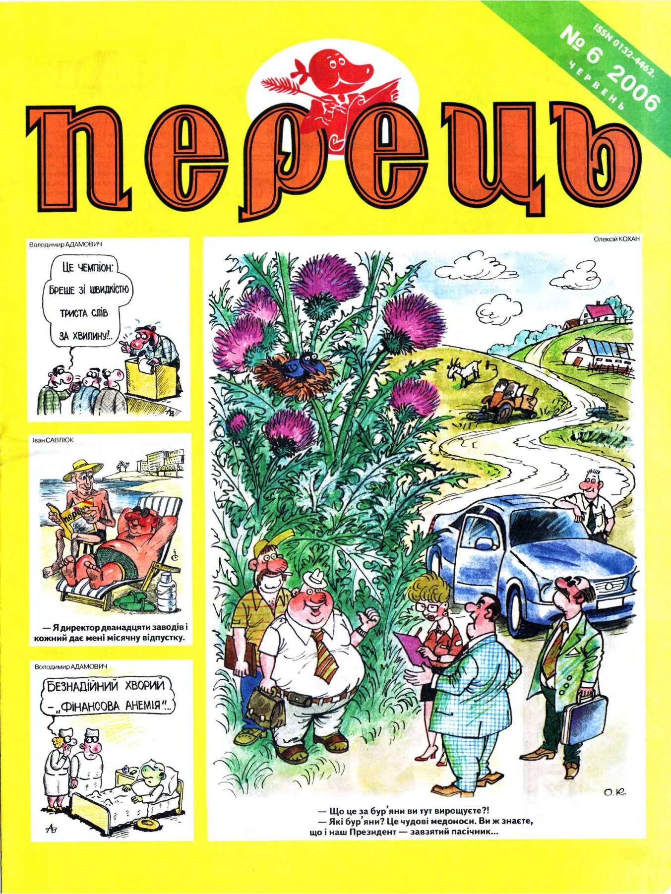 Журнал перець 2006 №06