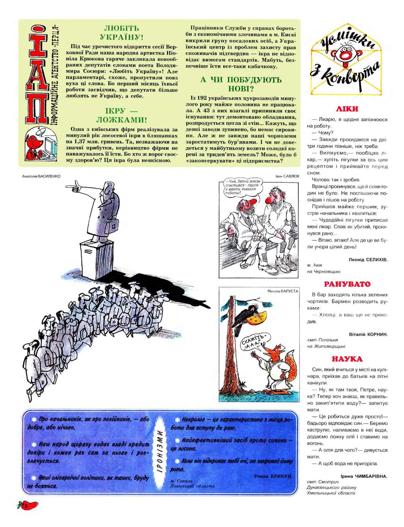 Журнал перець 2006 №07