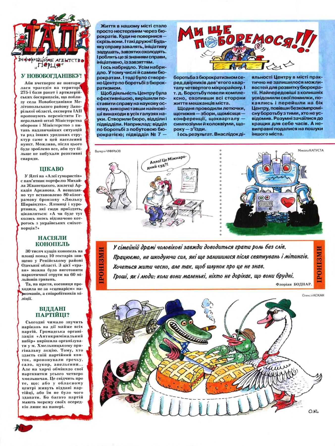Журнал перець 2006 №08