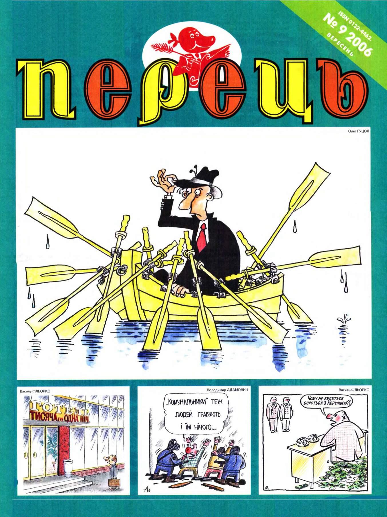 Журнал перець 2006 №09