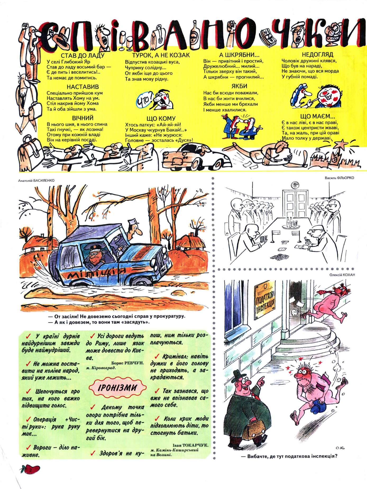 Журнал перець 2006 №10