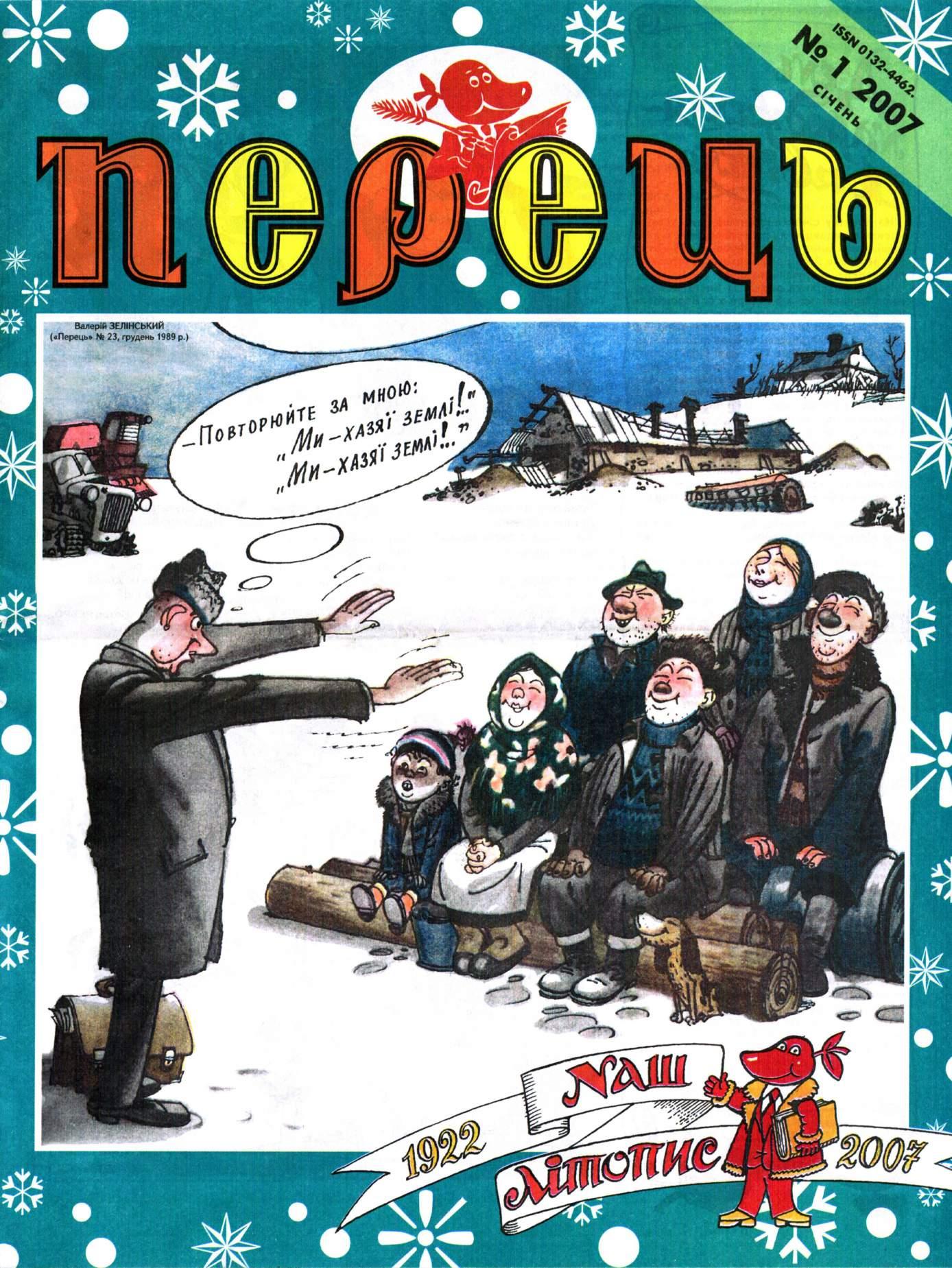 Журнал перець 2007 №01