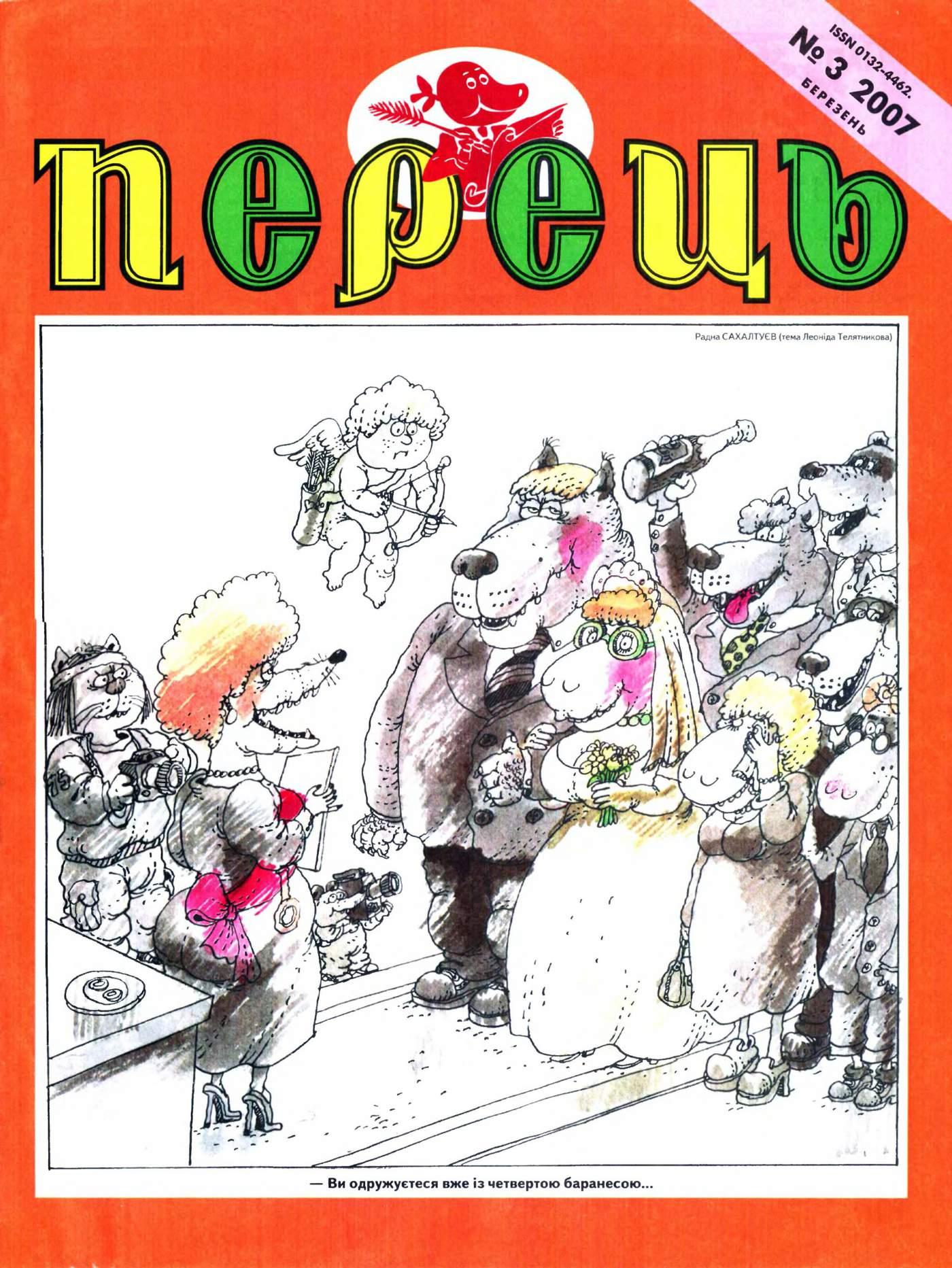 Журнал перець 2007 №03