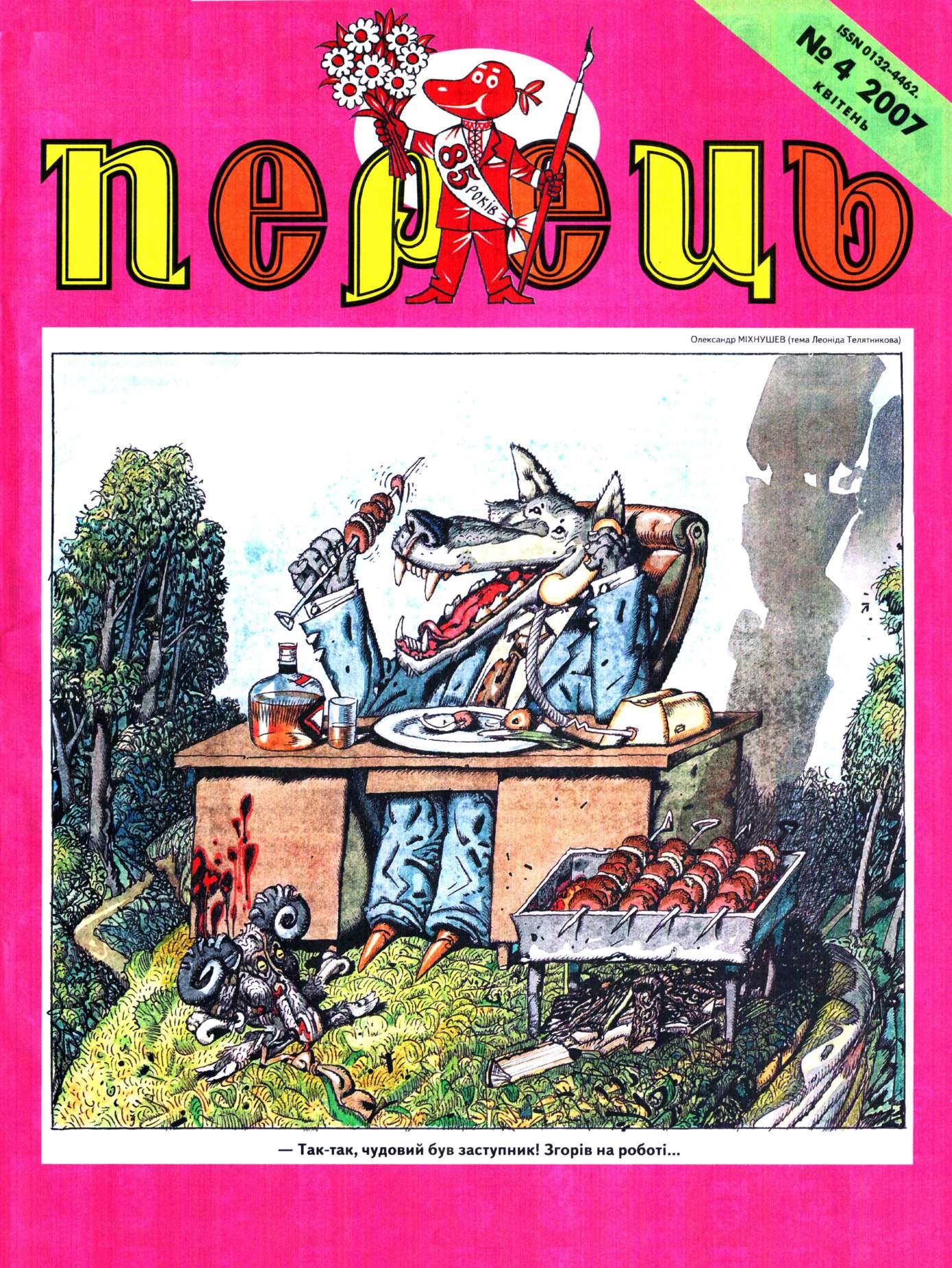 Журнал перець 2007 №04