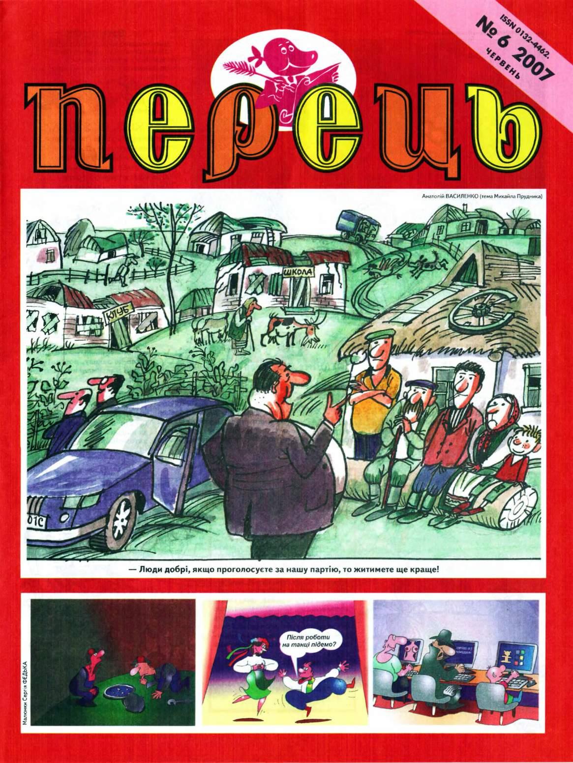 Журнал перець 2007 №06