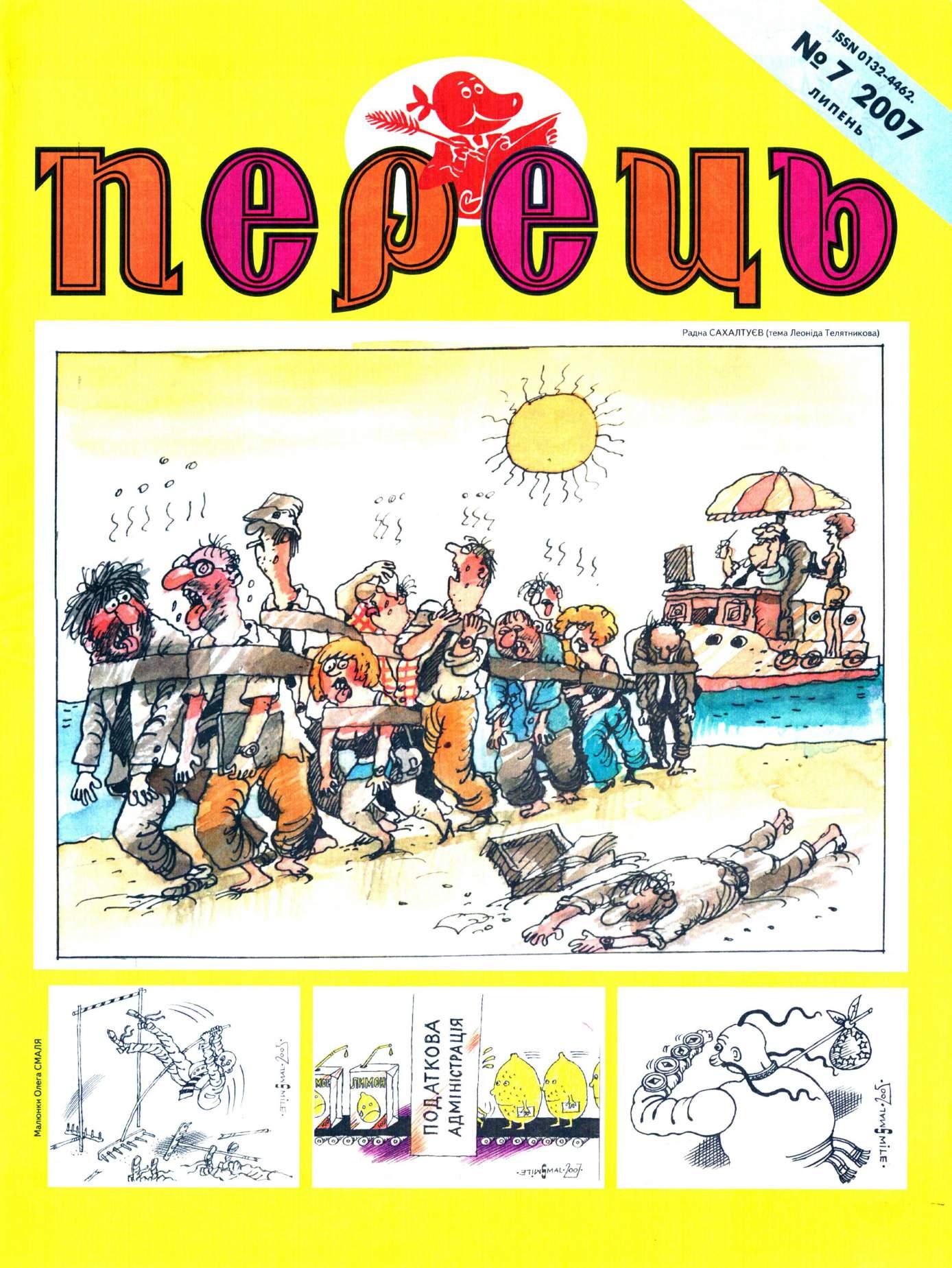 Журнал перець 2007 №07