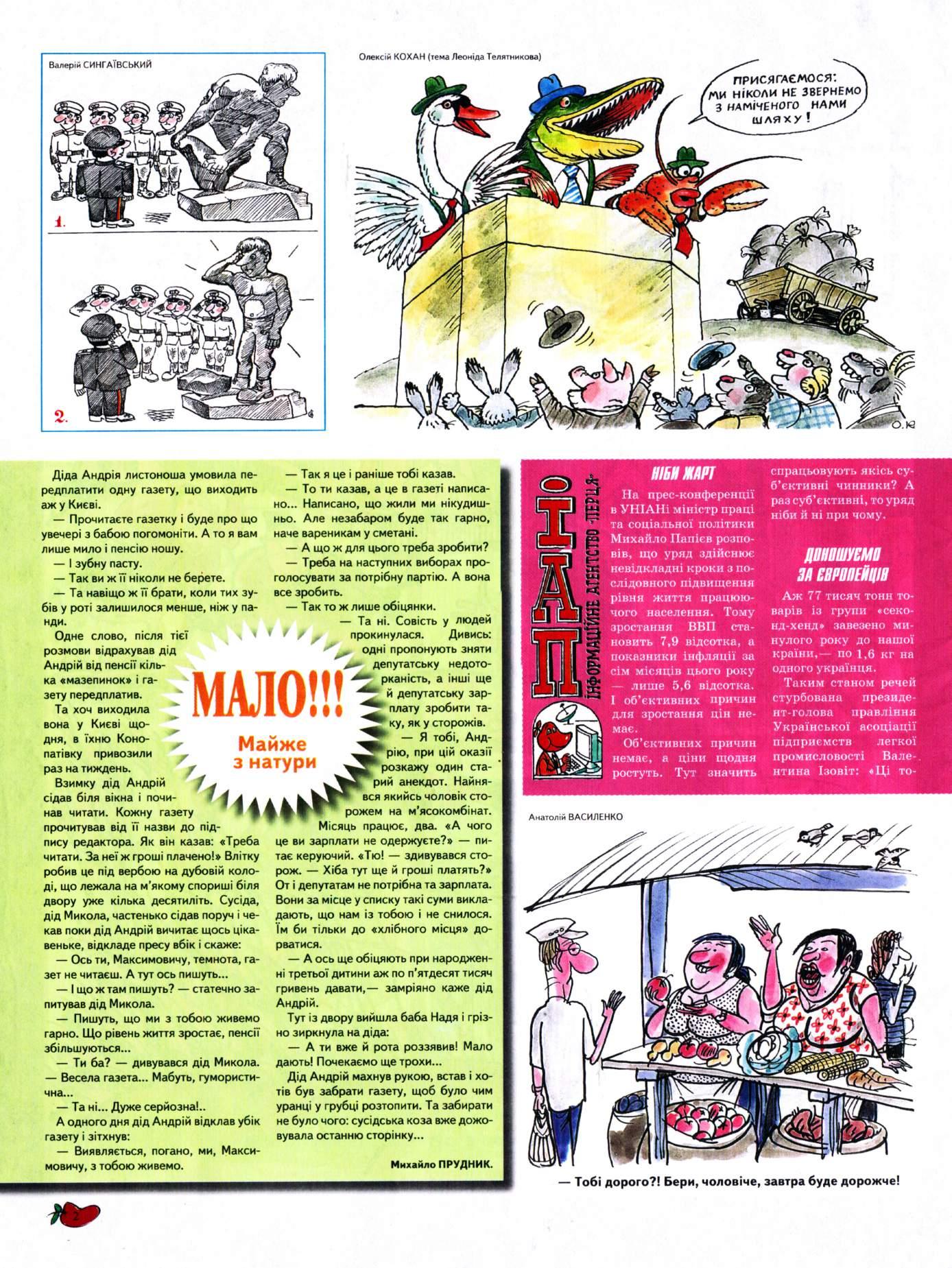 Журнал перець 2007 №08