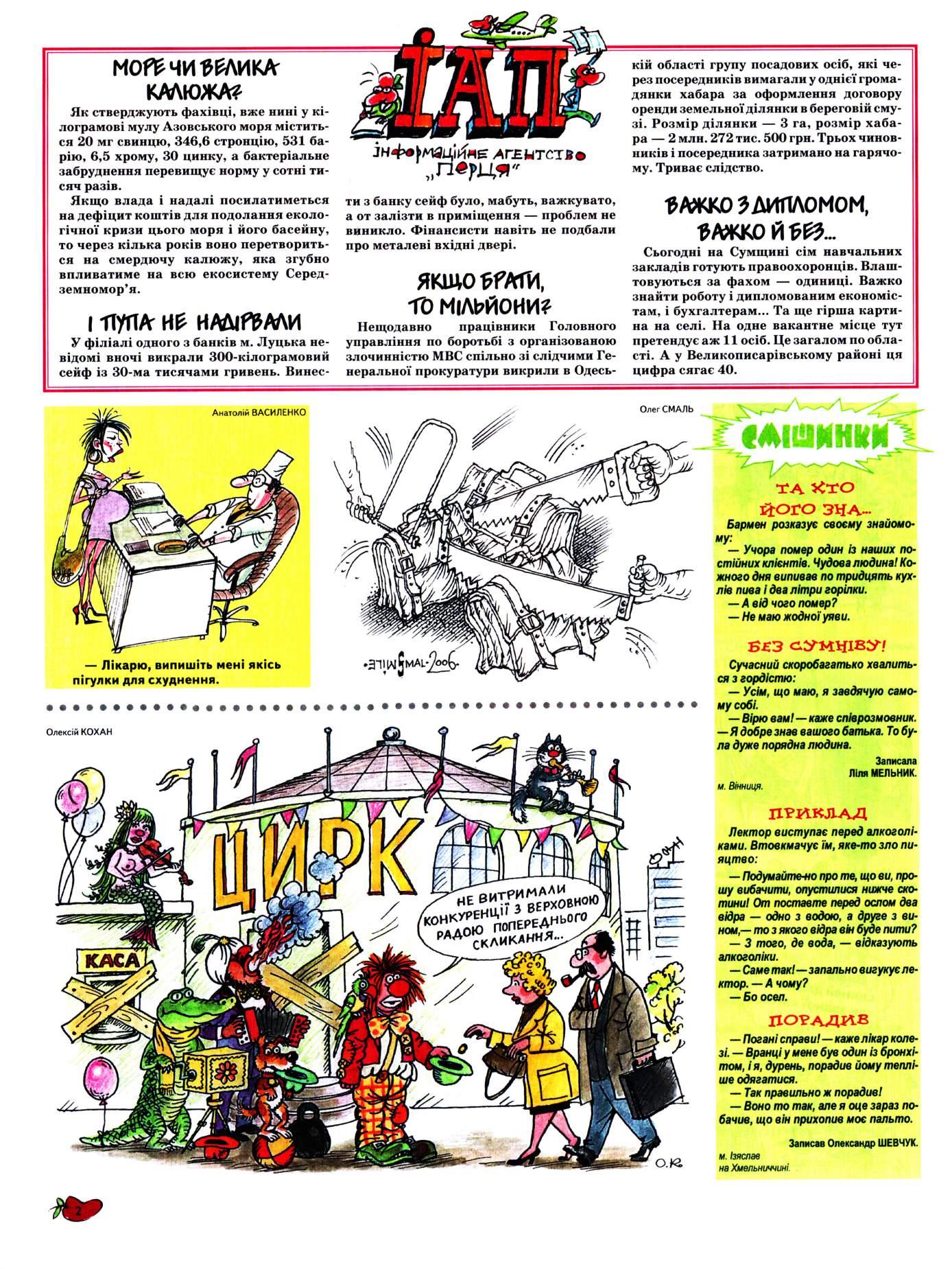 Журнал перець 2007 №10