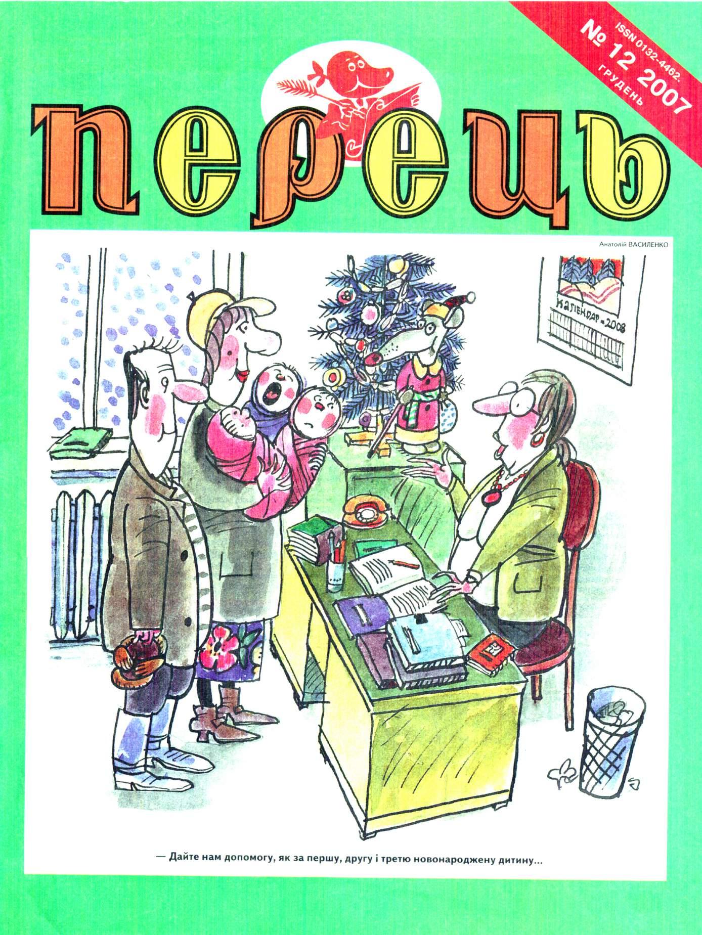 Журнал перець 2007 №12