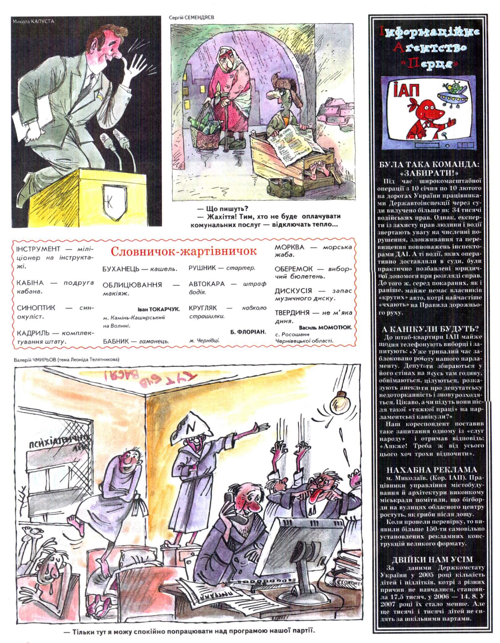 Журнал перець 2008 №02