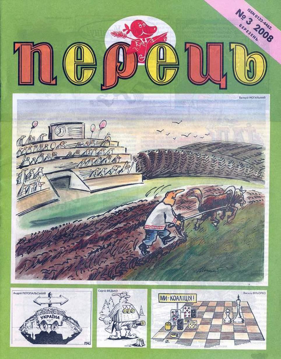 Журнал перець 2008 №03