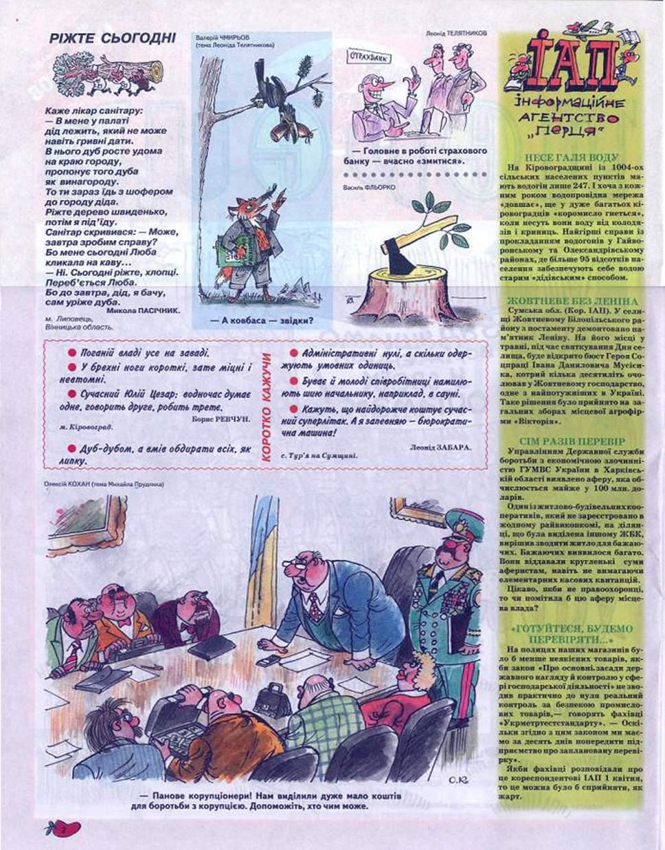 Журнал перець 2008 №04
