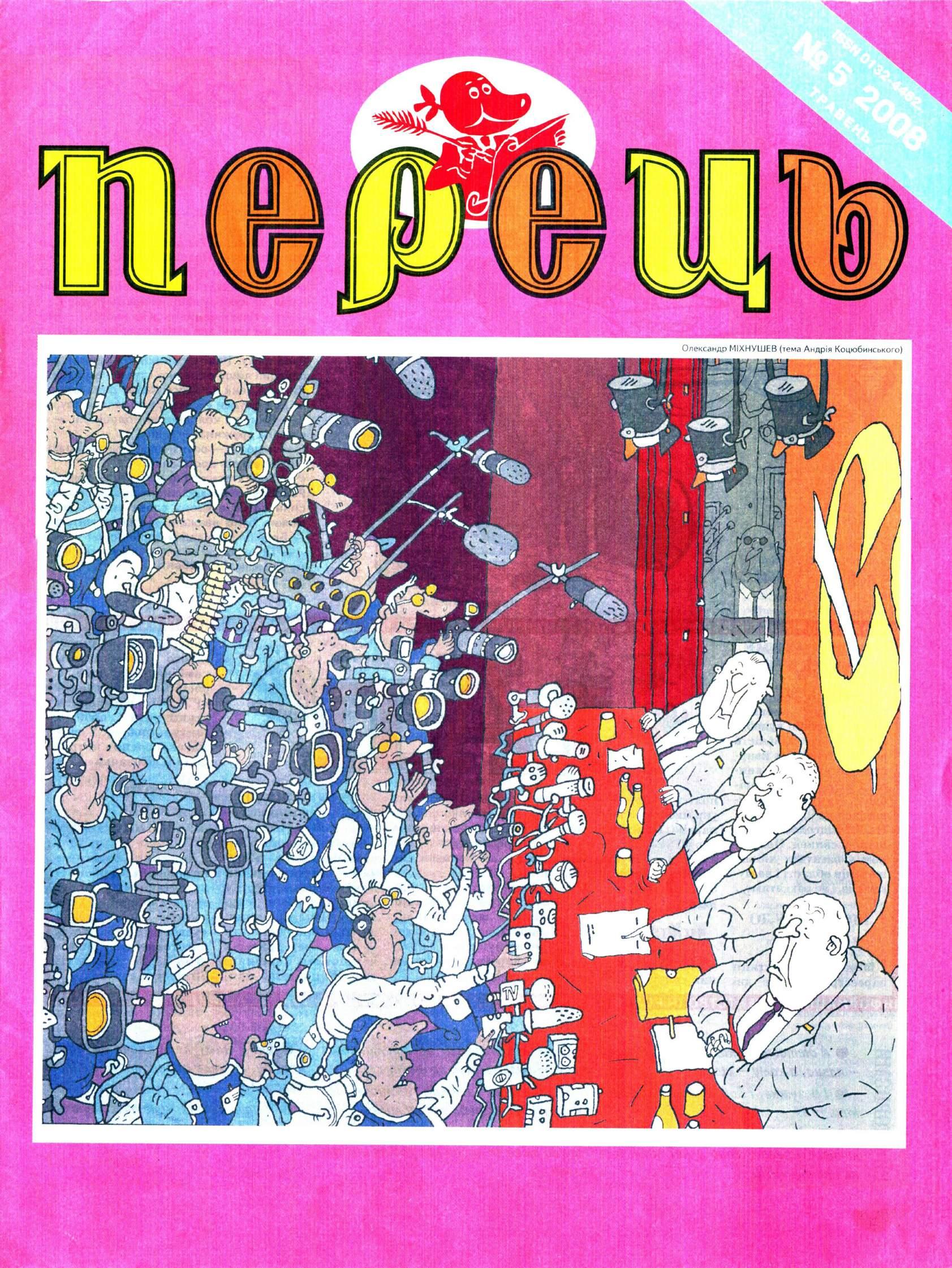 Журнал перець 2008 №05