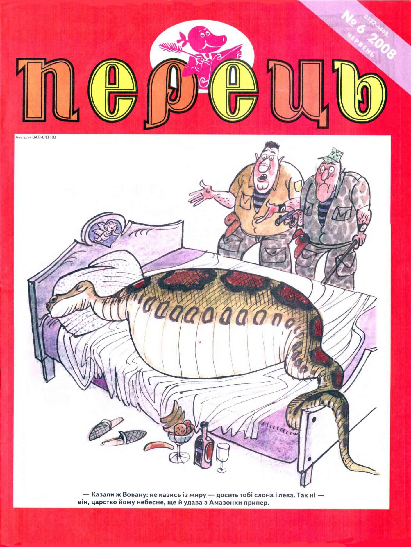 Журнал перець 2008 №06