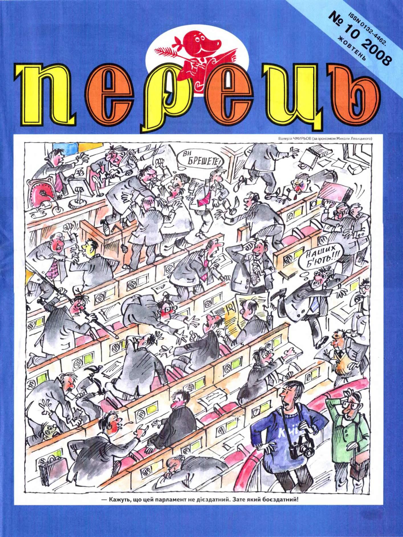 Журнал перець 2008 №10