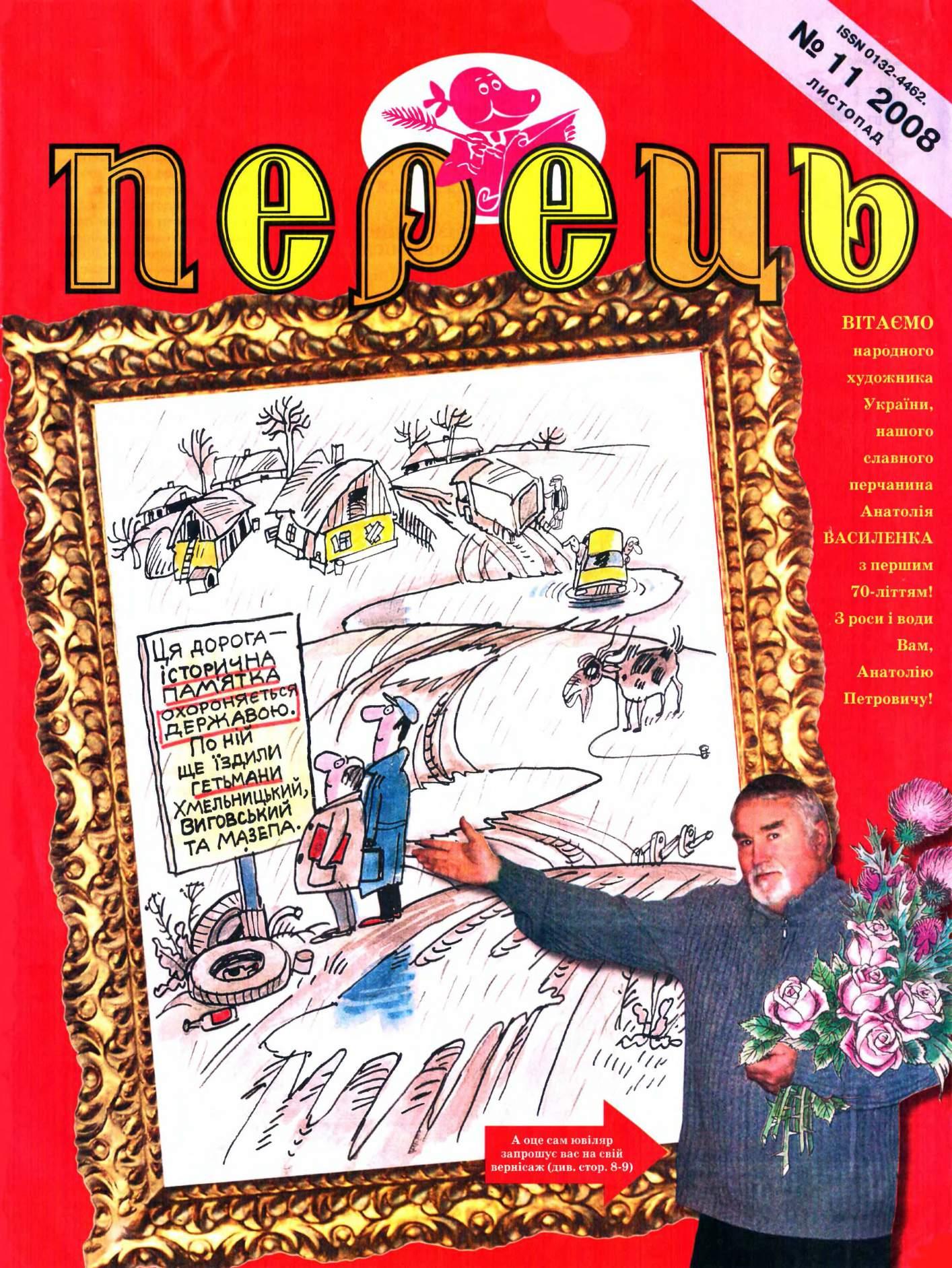 Журнал перець 2008 №11
