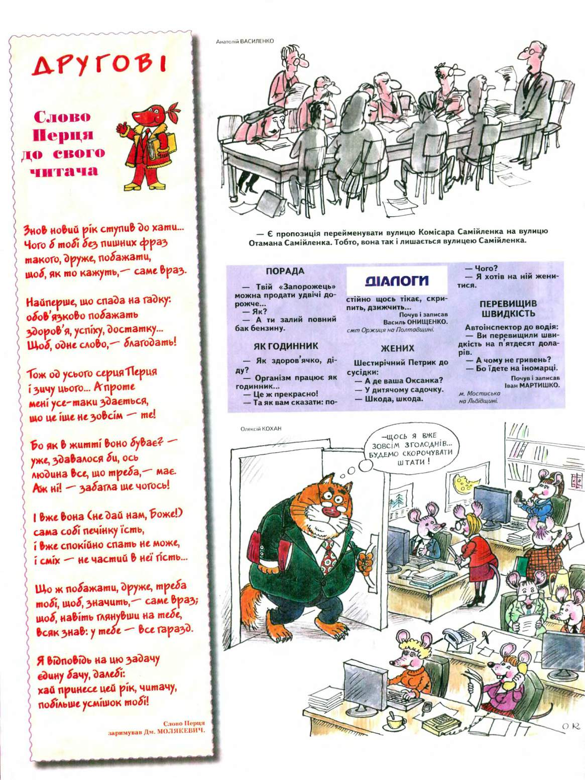 Журнал перець 2009 №01