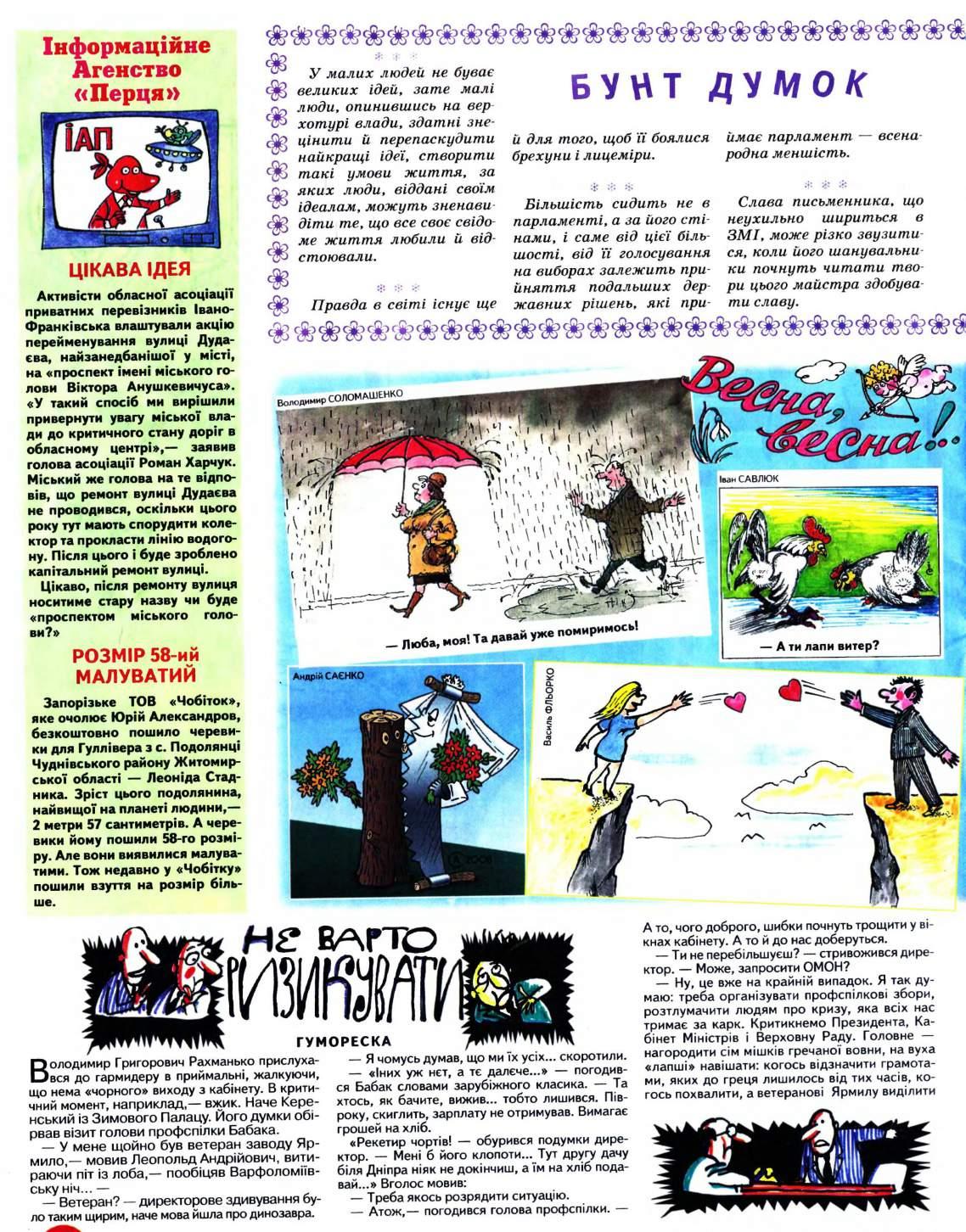 Журнал перець 2009 №03
