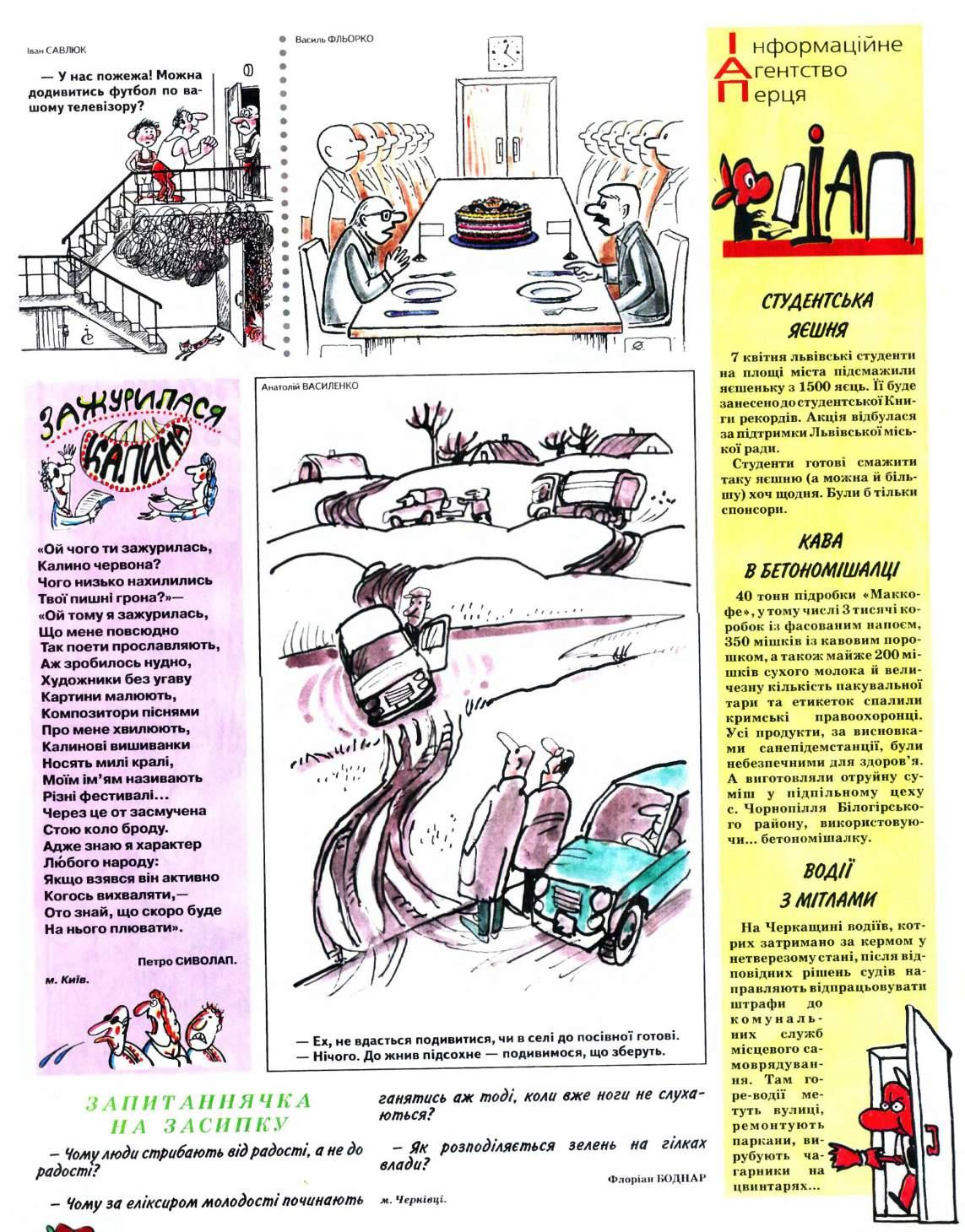 Журнал перець 2009 №04