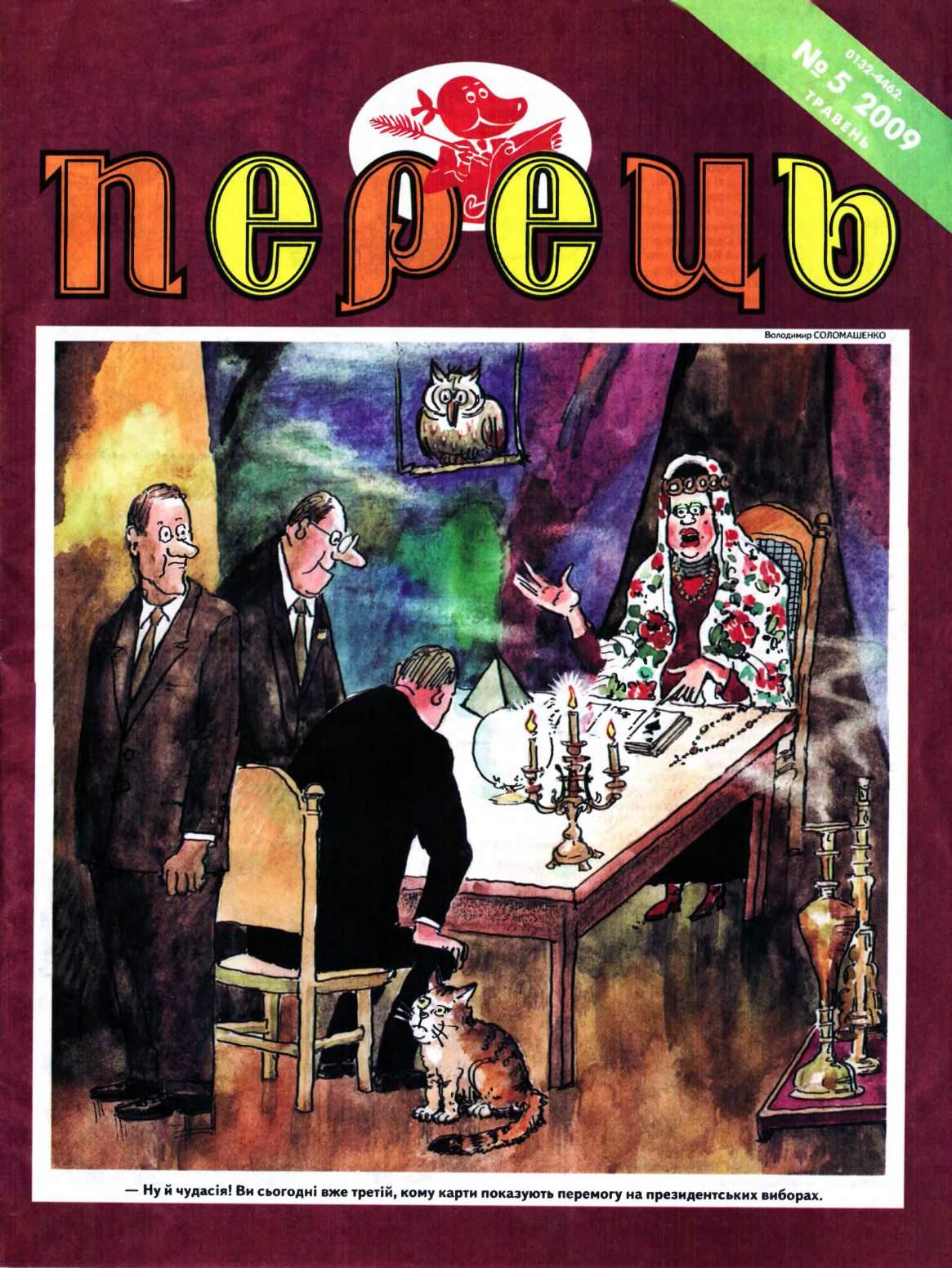 Журнал перець 2009 №05