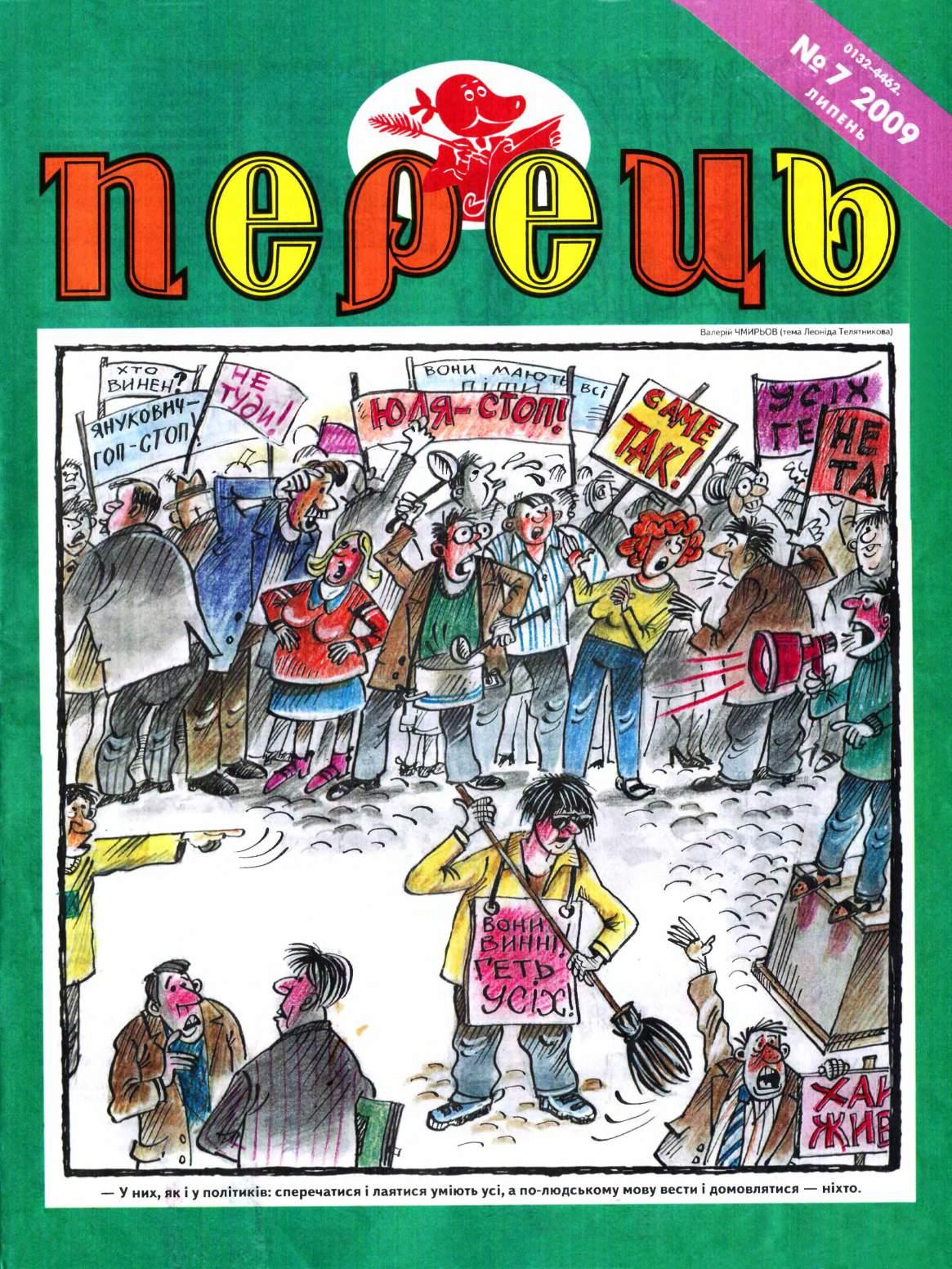 Журнал перець 2009 №07