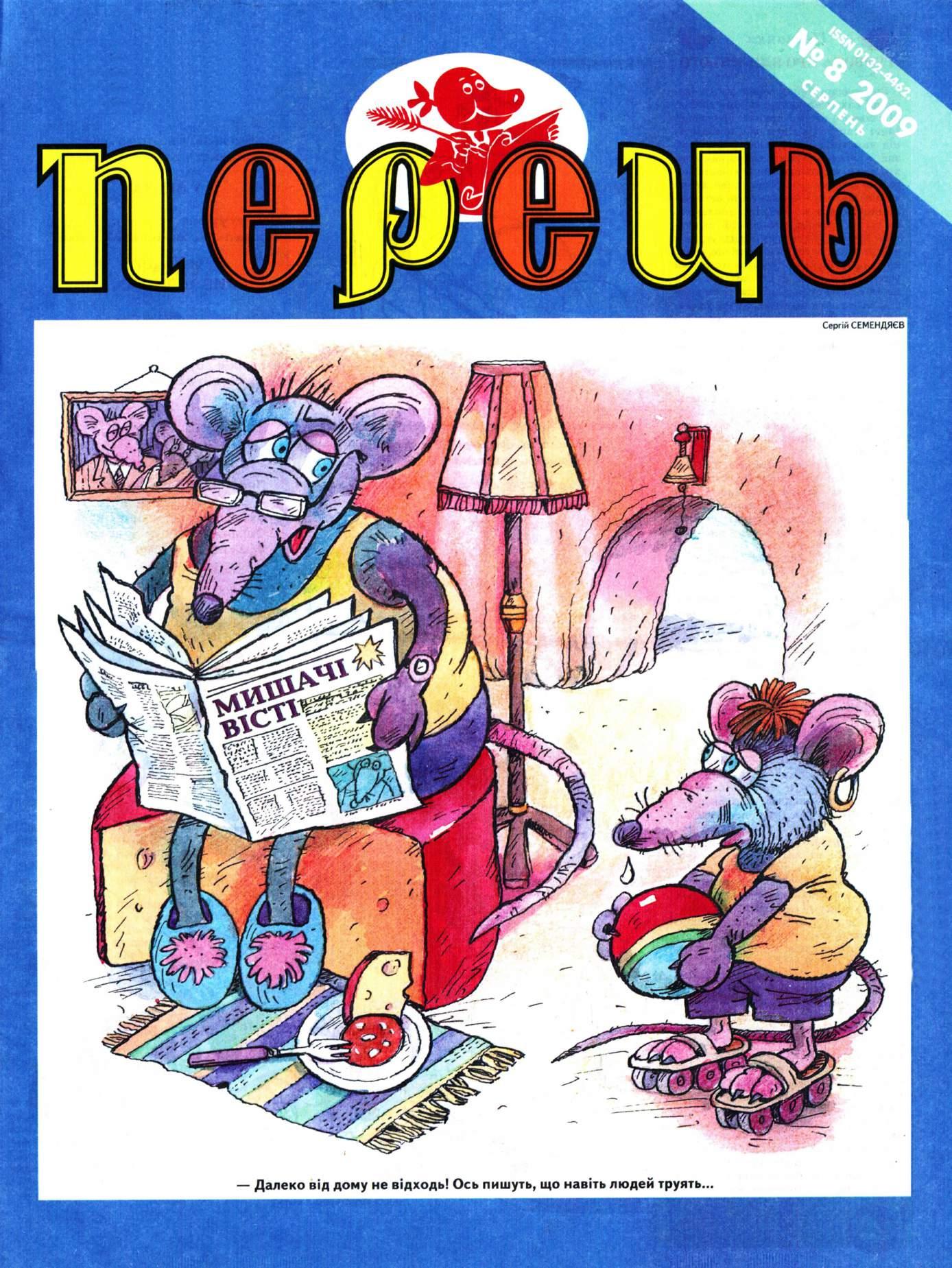 Журнал перець 2009 №08