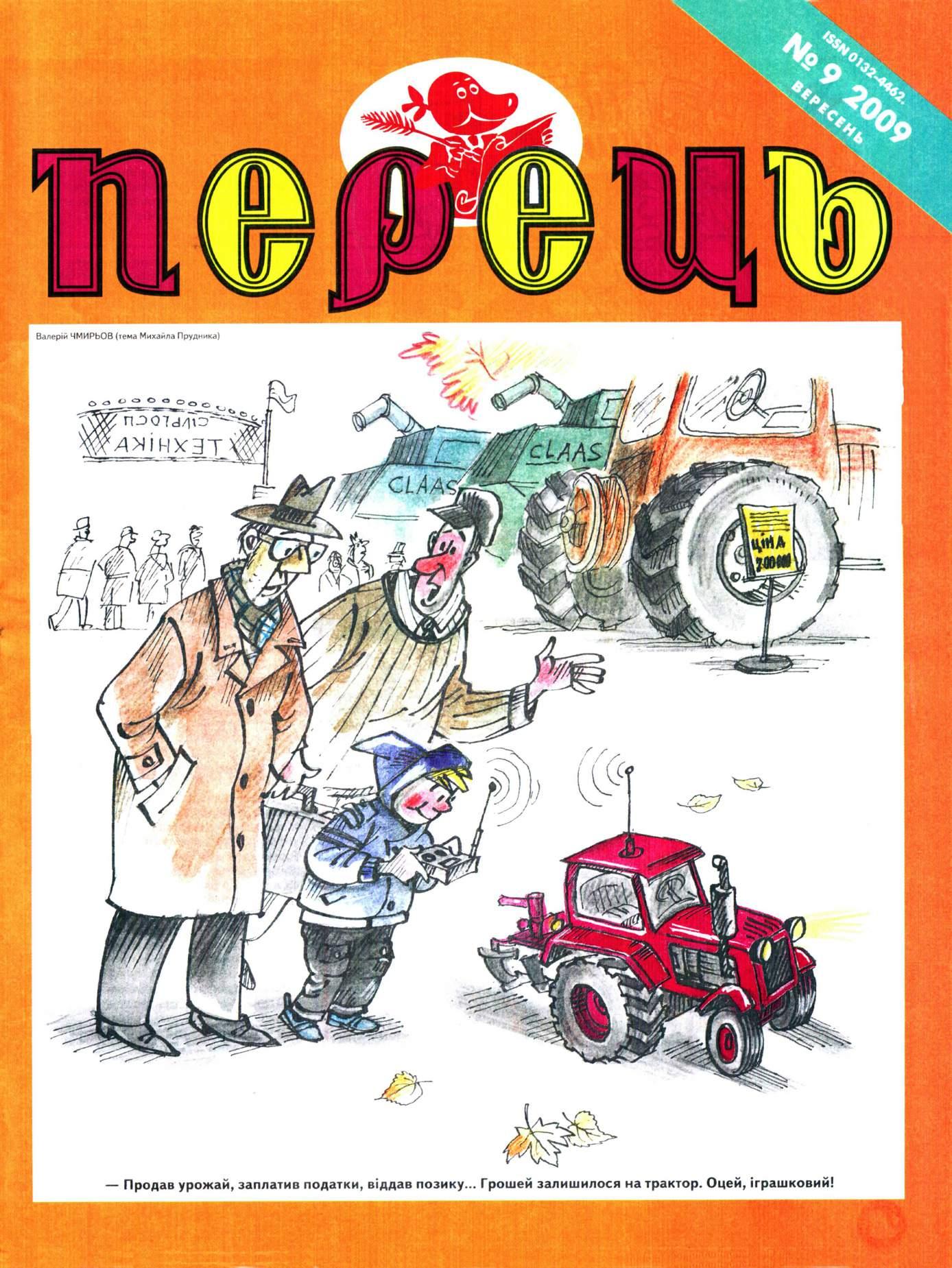 Журнал перець 2009 №09