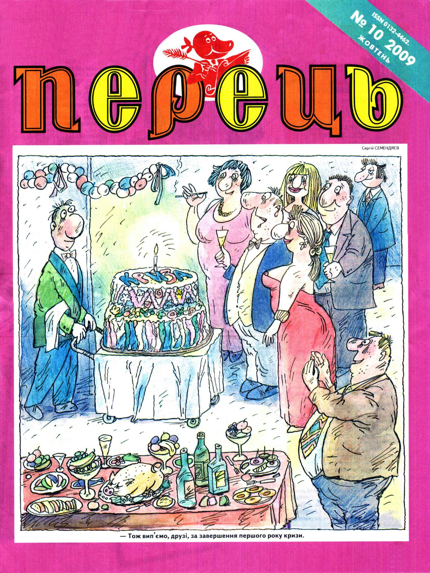 Журнал перець 2009 №10