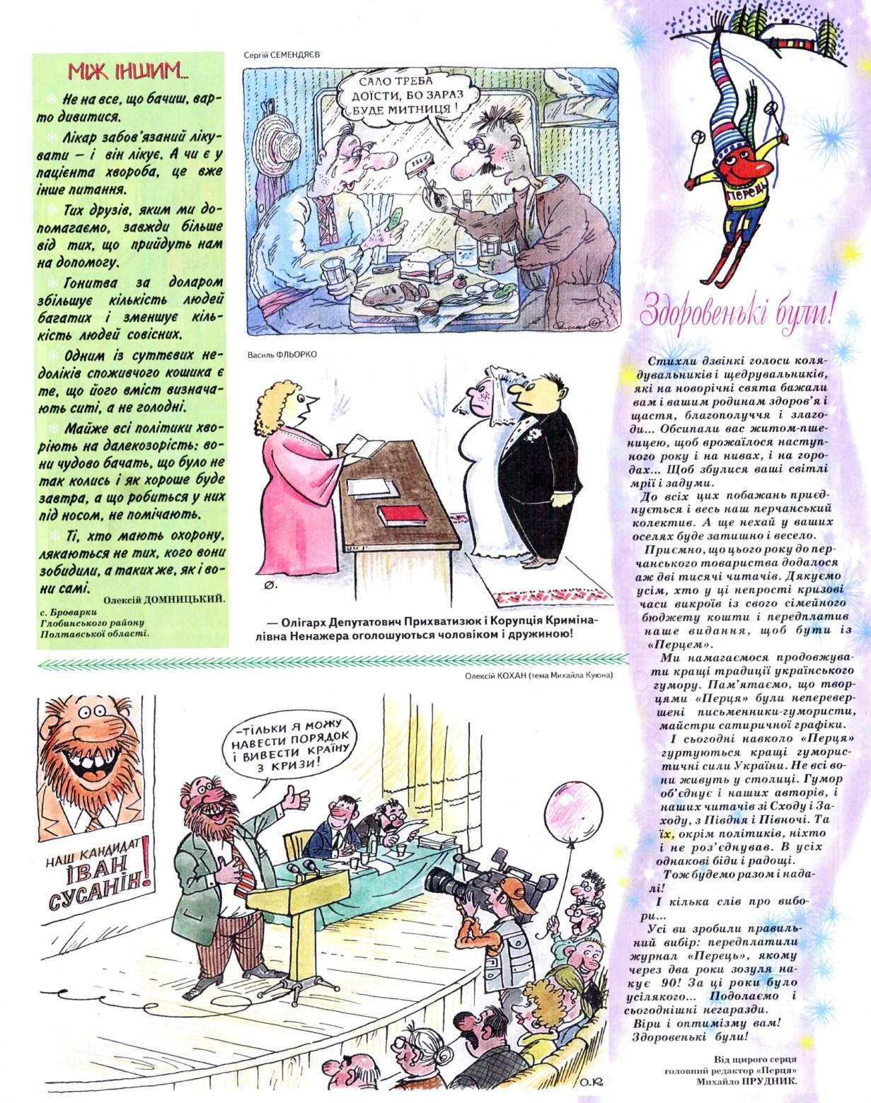 Журнал перець 2010 №01