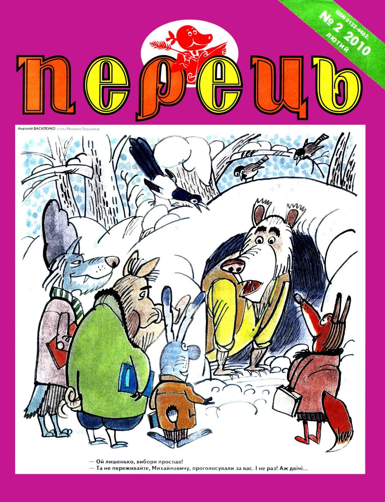 Журнал перець 2010 №02