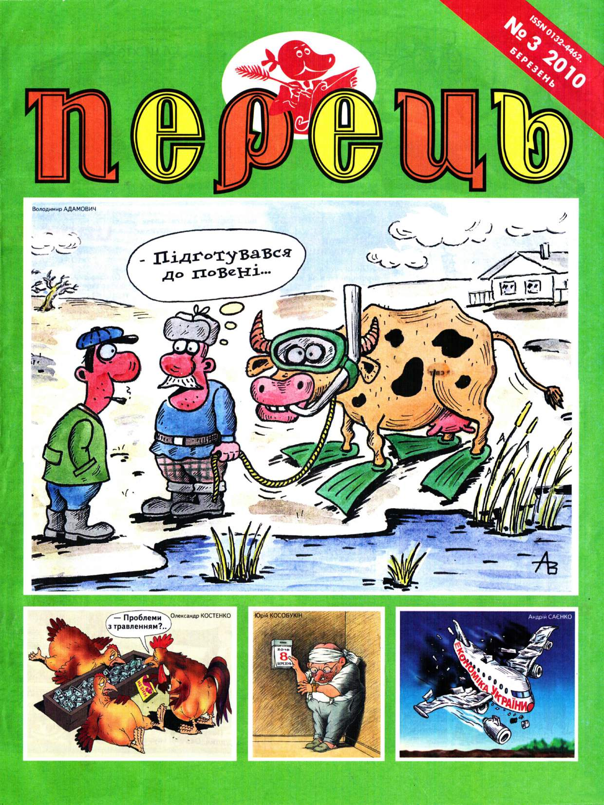 Журнал перець 2010 №03