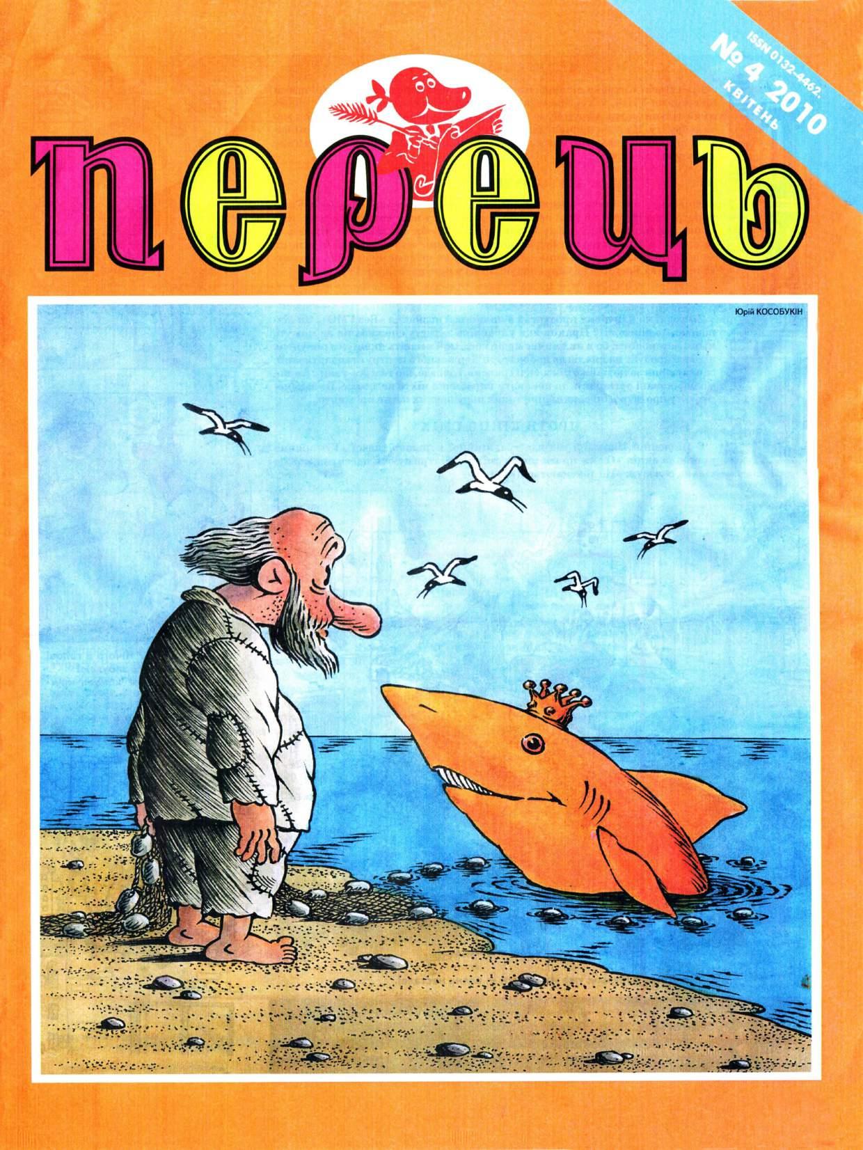 Журнал перець 2010 №04