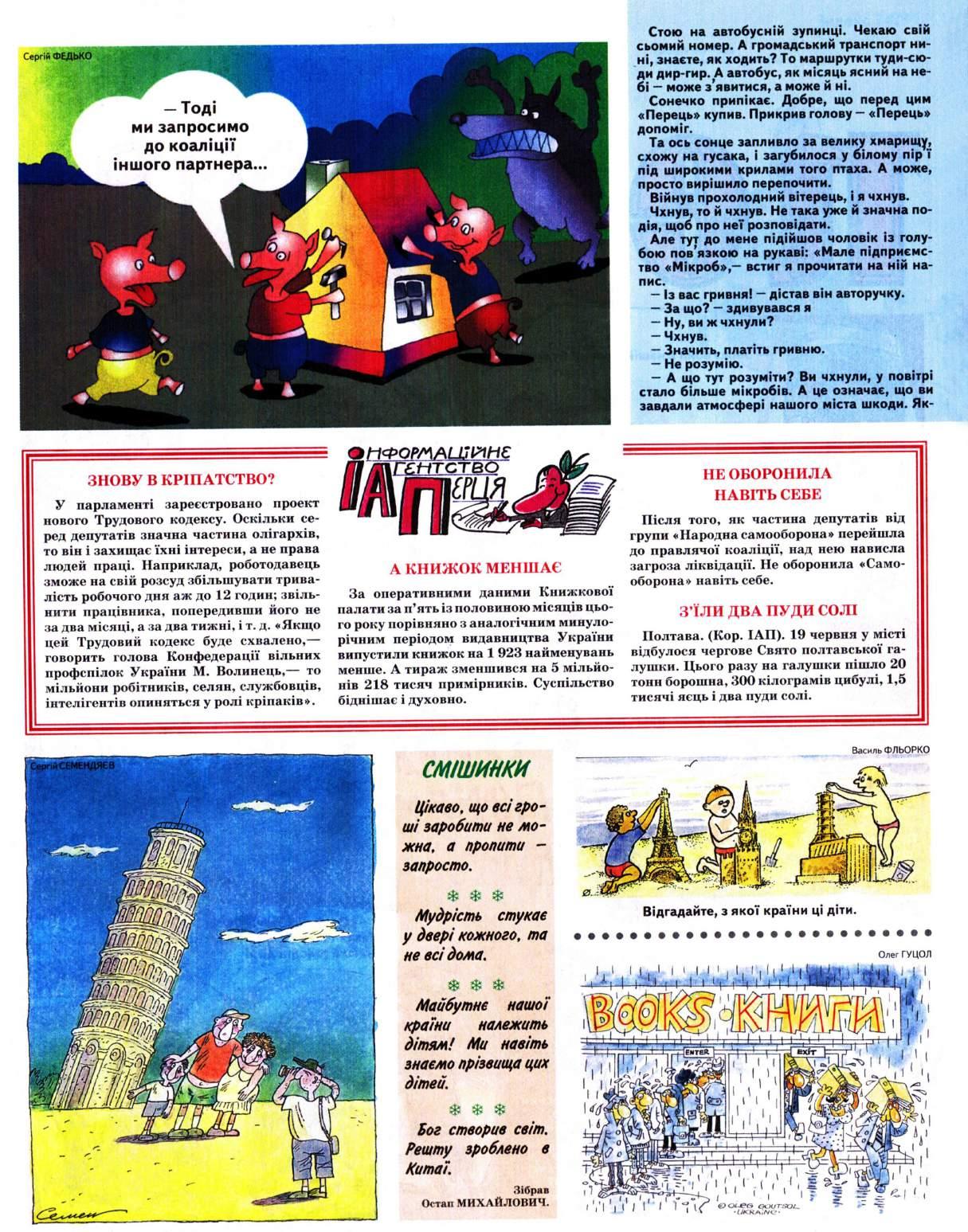 Журнал перець 2010 №06
