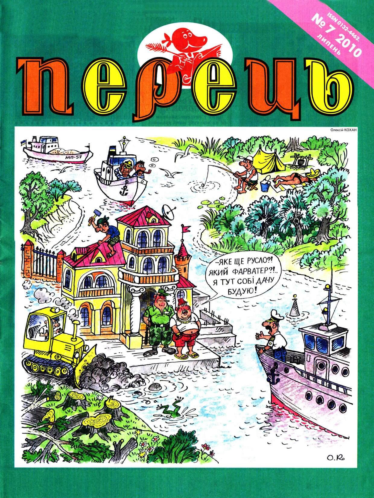 Журнал перець 2010 №07